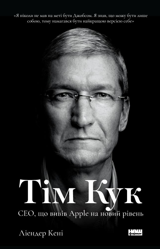 Ліендер Кені Тім Кук. СЕО, що вивів Apple на новий рівень