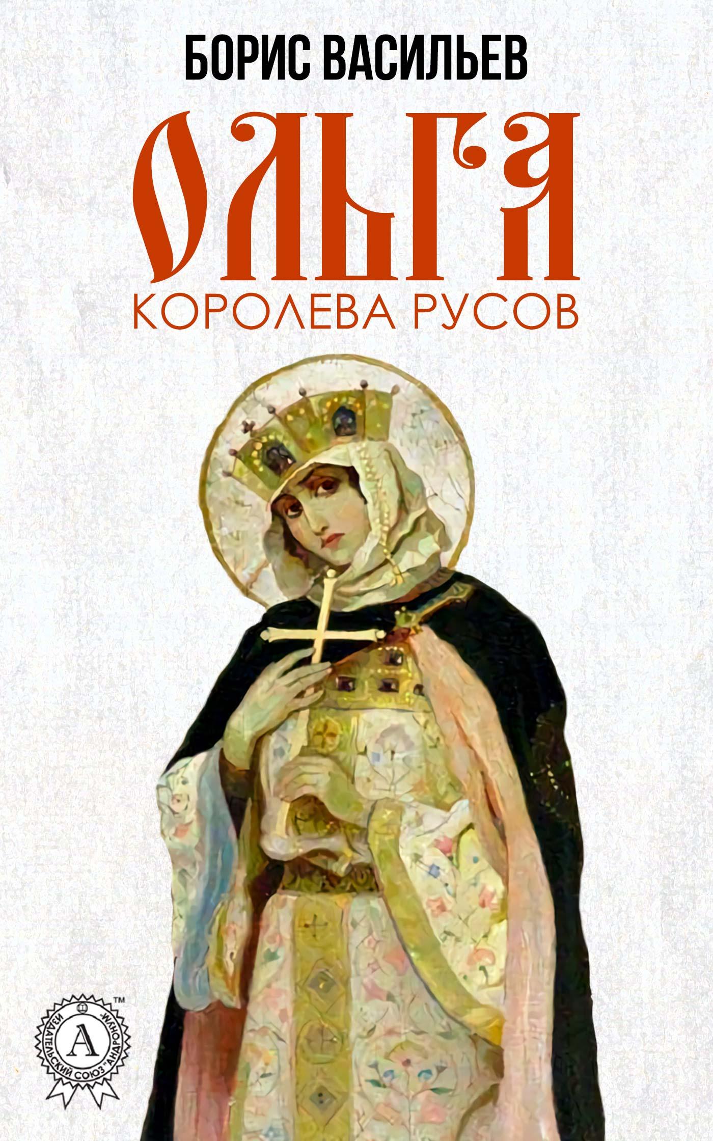 Борис Васильєв Ольга, королева русов