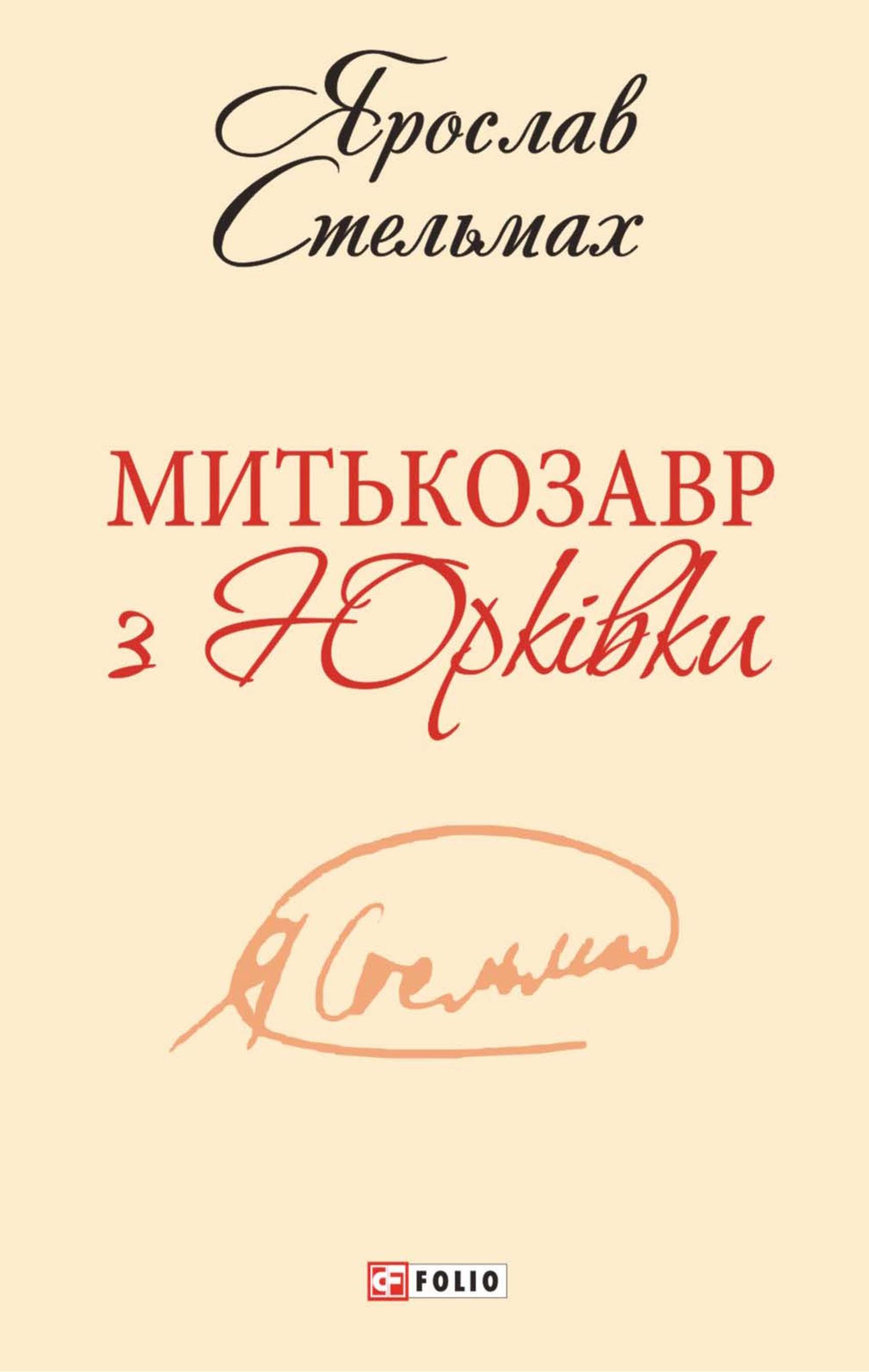 Ярослав Стельмах Митькозавр із Юрківки