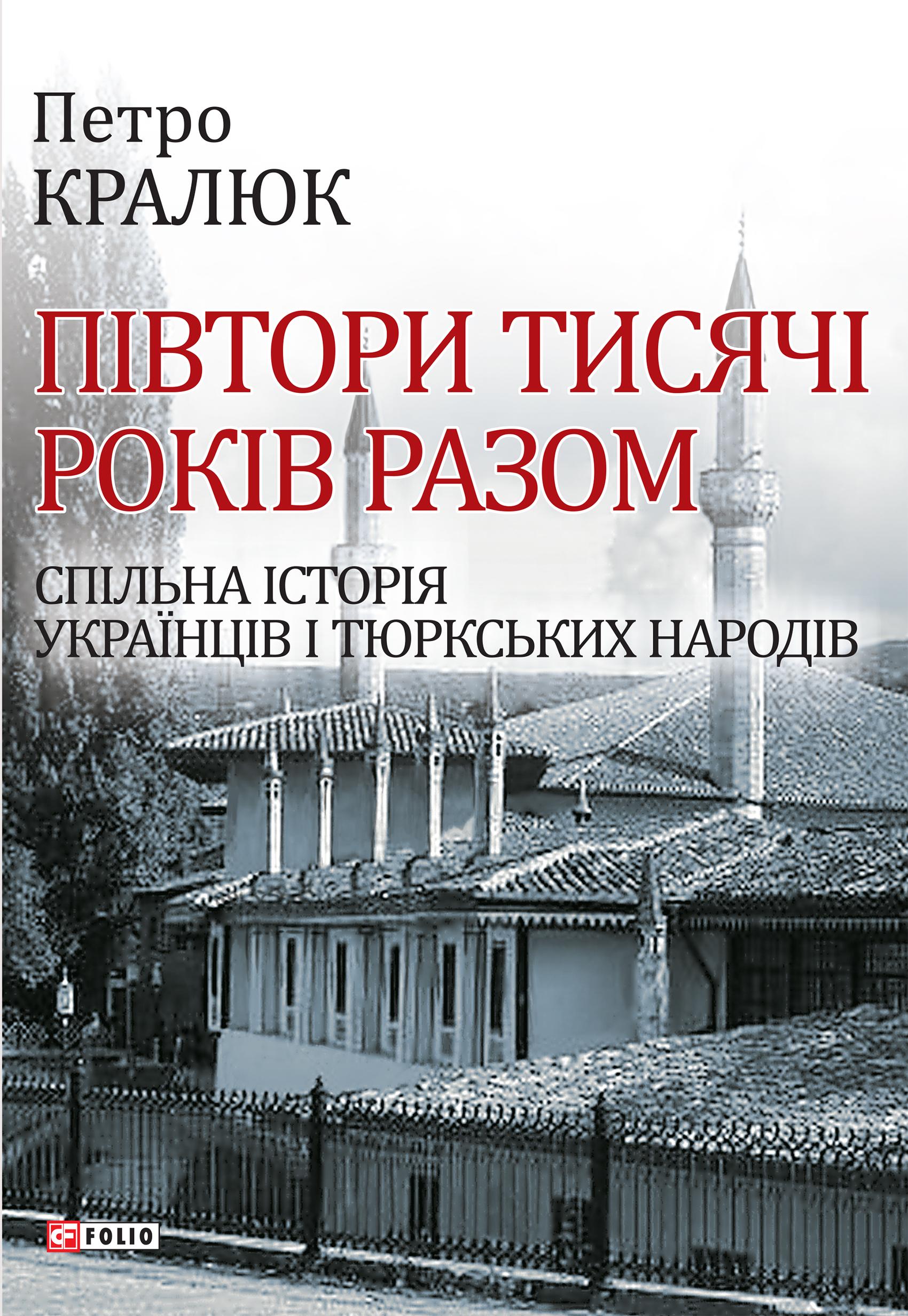 Петро Кралюк Півтори тисячі років разом. Спільна історія українців і тюркських народів