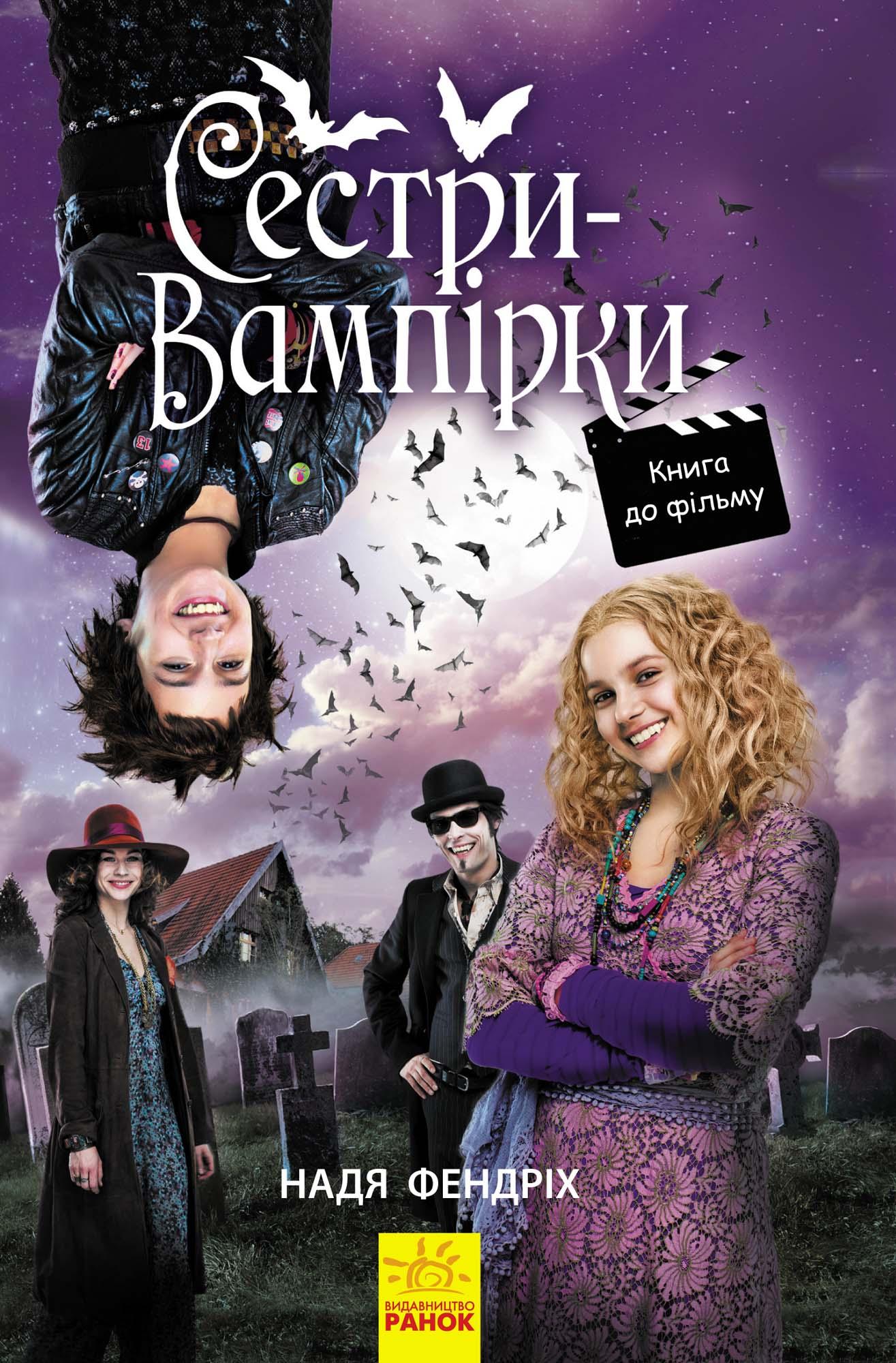 Надя Фендріх Сестри-вампірки 1. Книга до фільму