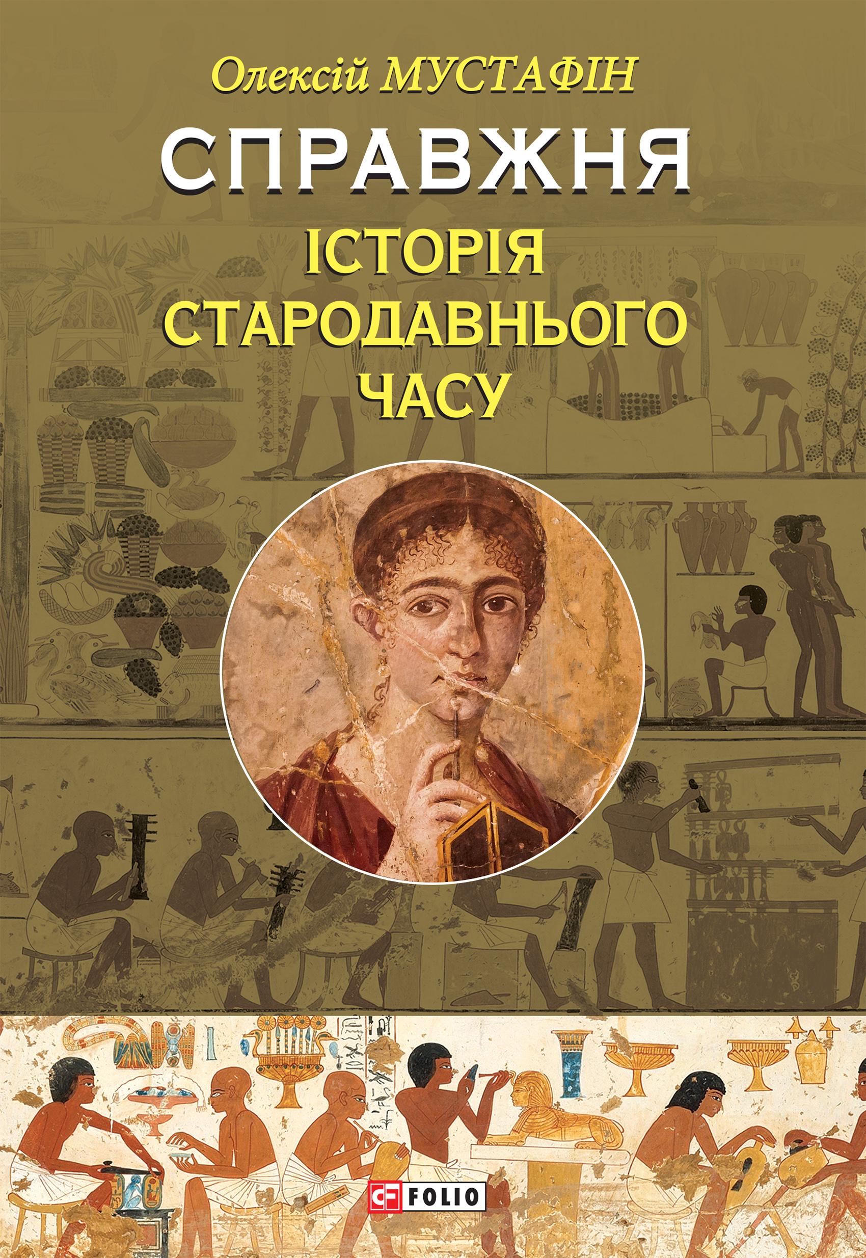 Олексій Мустафін Справжня історія Стародавнього часу