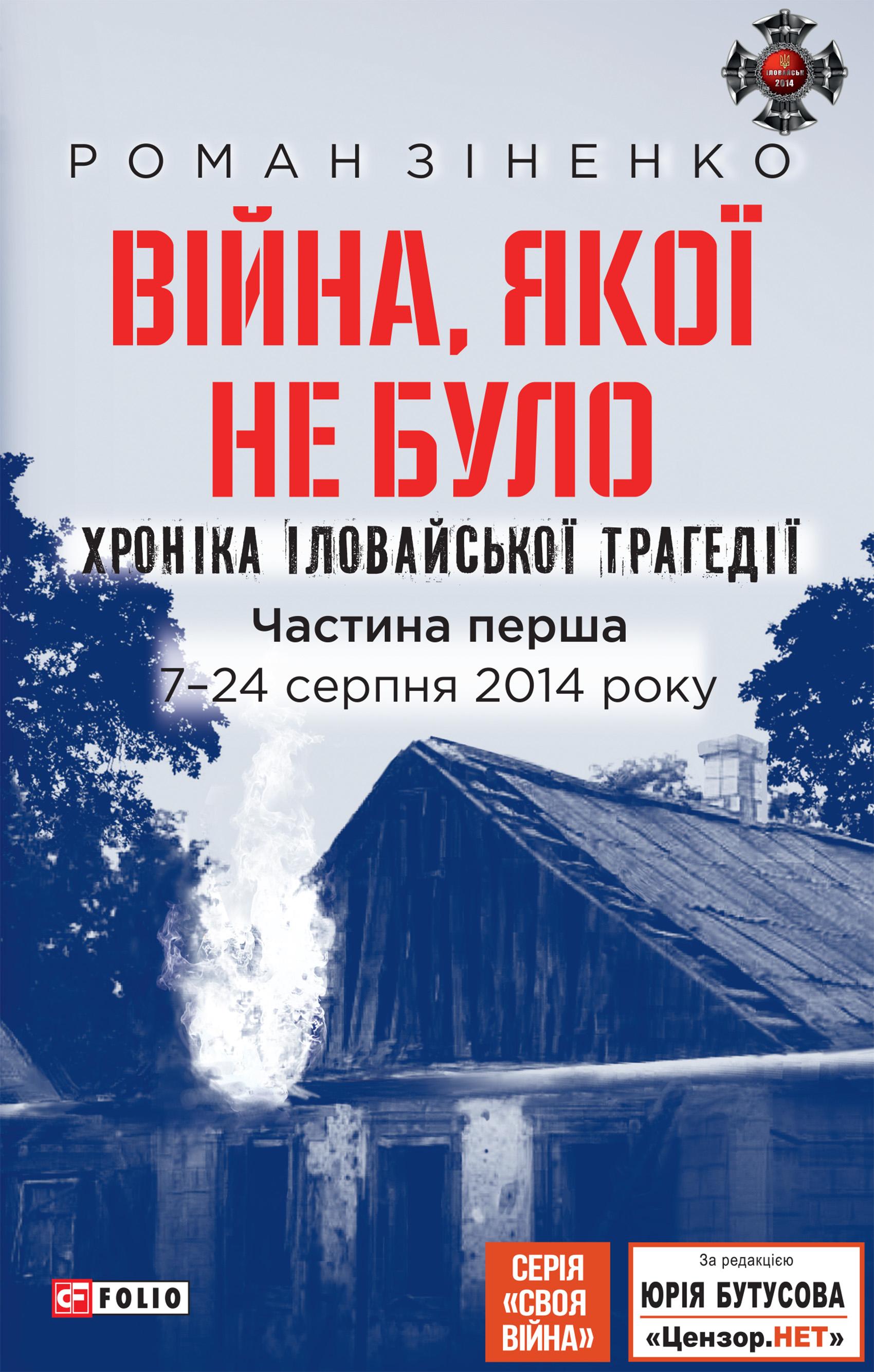 Роман Зіненко Війна, якої не було. Хроніка Іловайської трагедії. Частина 1. 7— 24 серпня 2014 року
