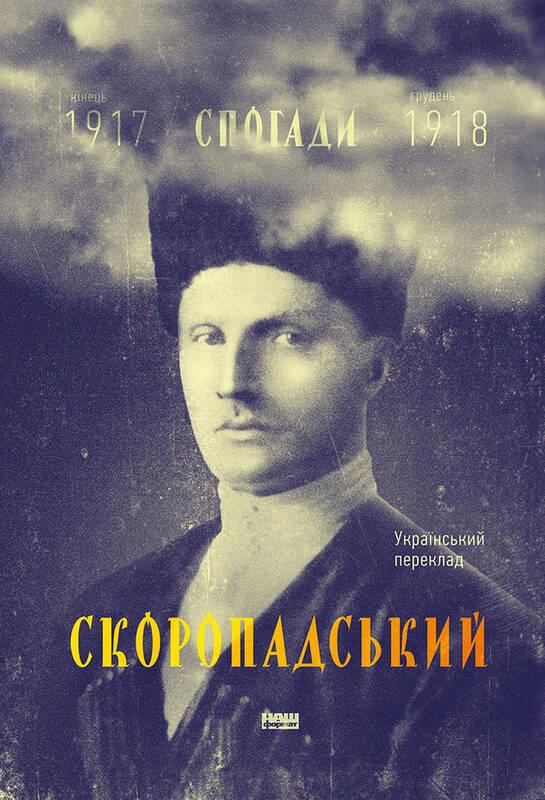 Павло Скоропадський Скоропадський. Спогади 1917-1918