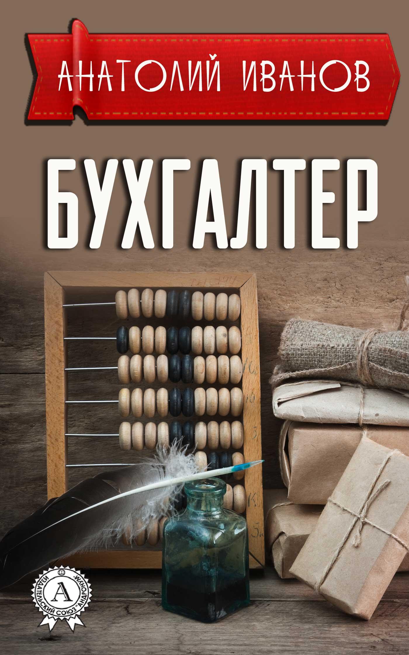 Анатолій Іванов Бухгалтер