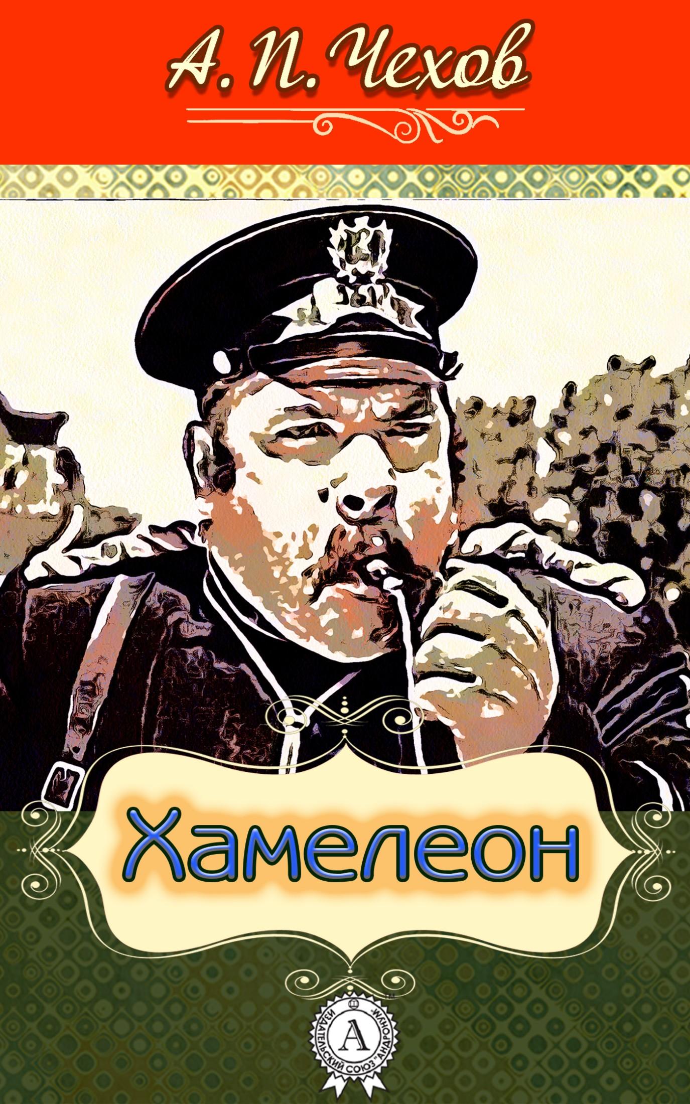 Антон Чехов Хамелеон