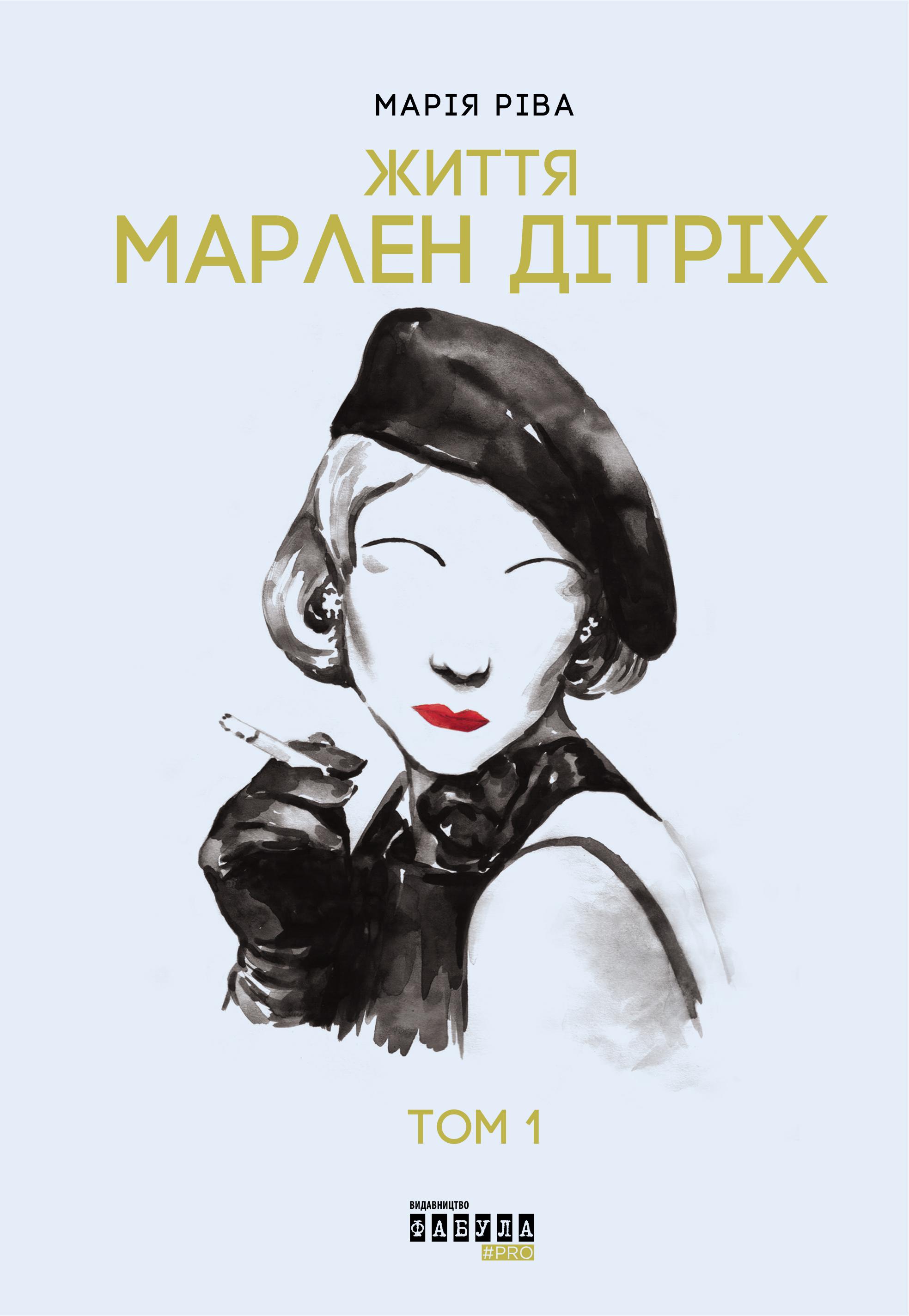 Марія Ріва Життя Марлен Дітріх у 2 томах