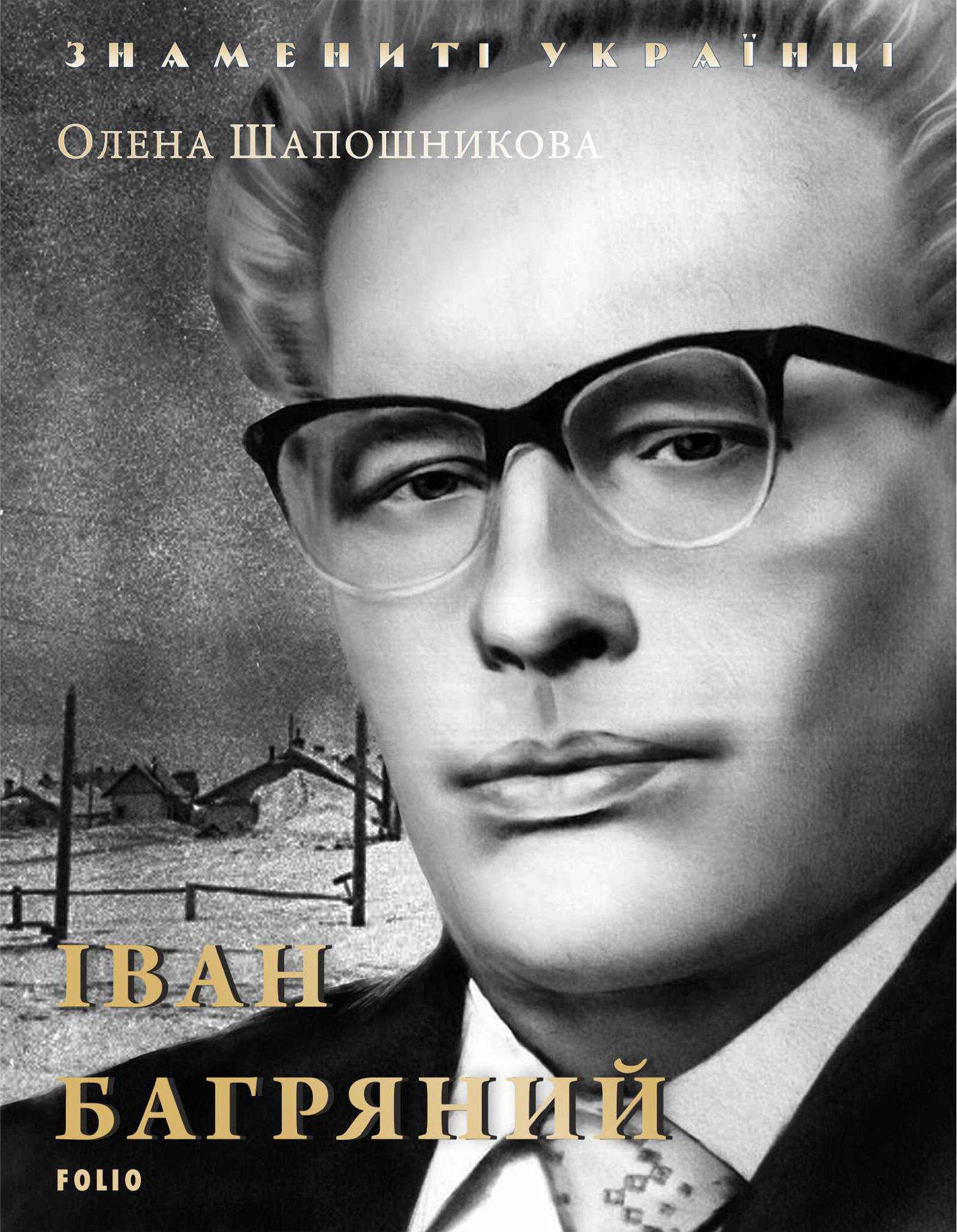 Олена Шапошникова Иван Багряный