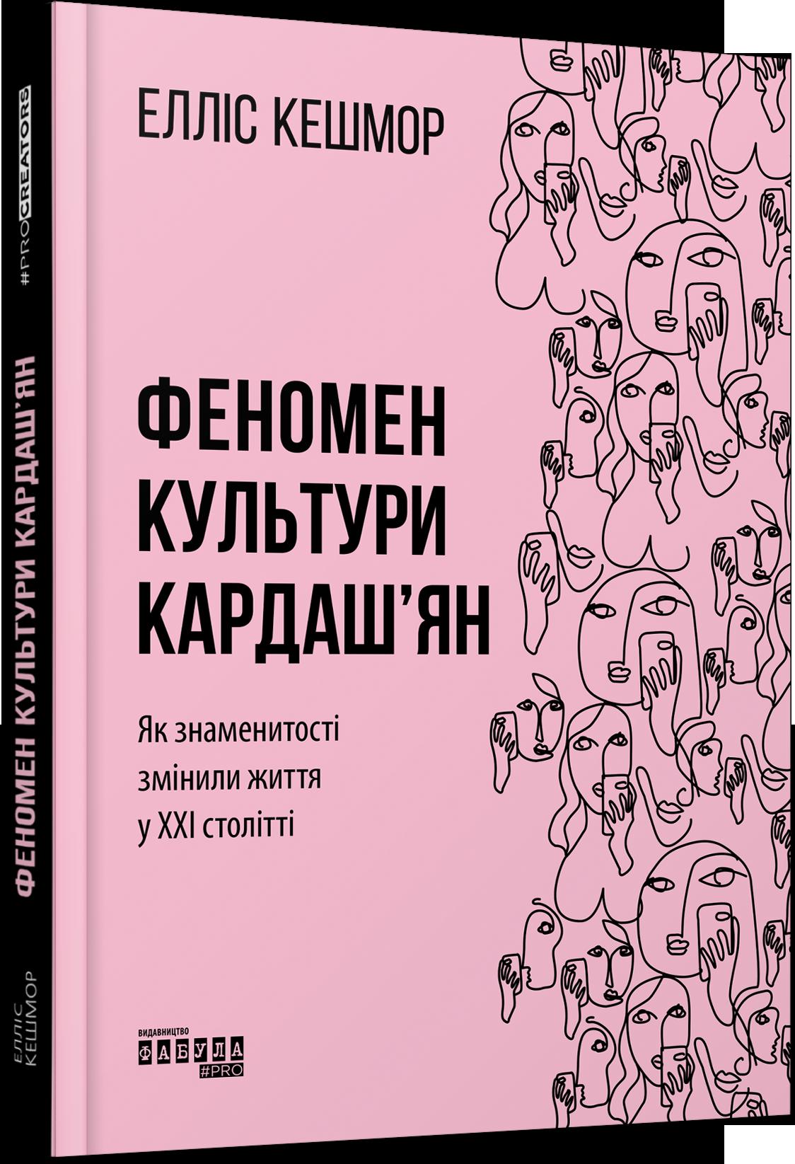 Елліс Кешмор Феномен культури Кардаш'ян