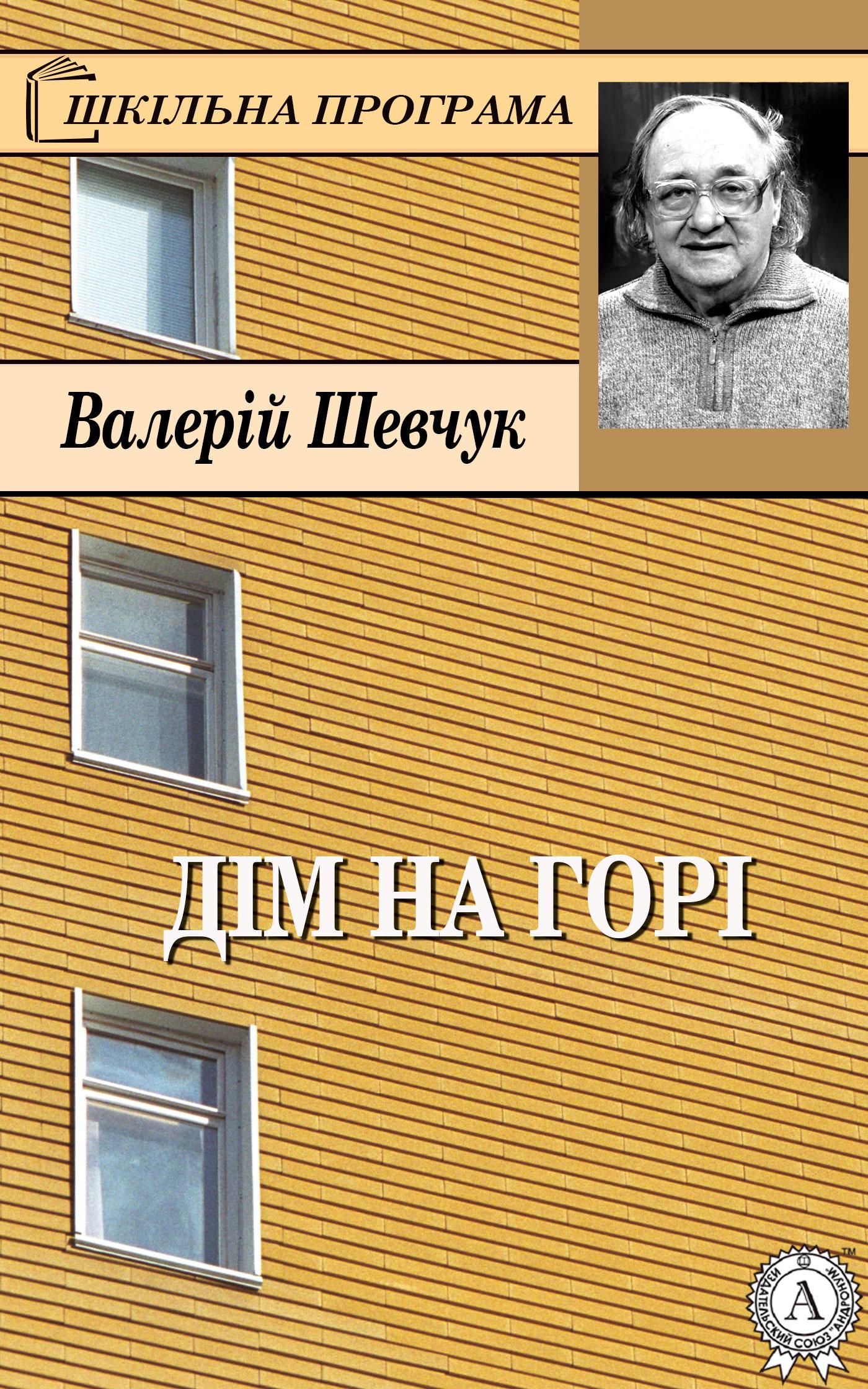 Валерій Шевчук Дім на горі