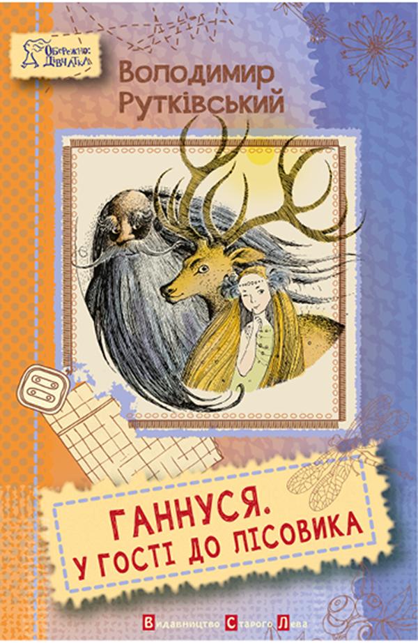 Володимир Рутківський Ганнуся. У гості до лісовика