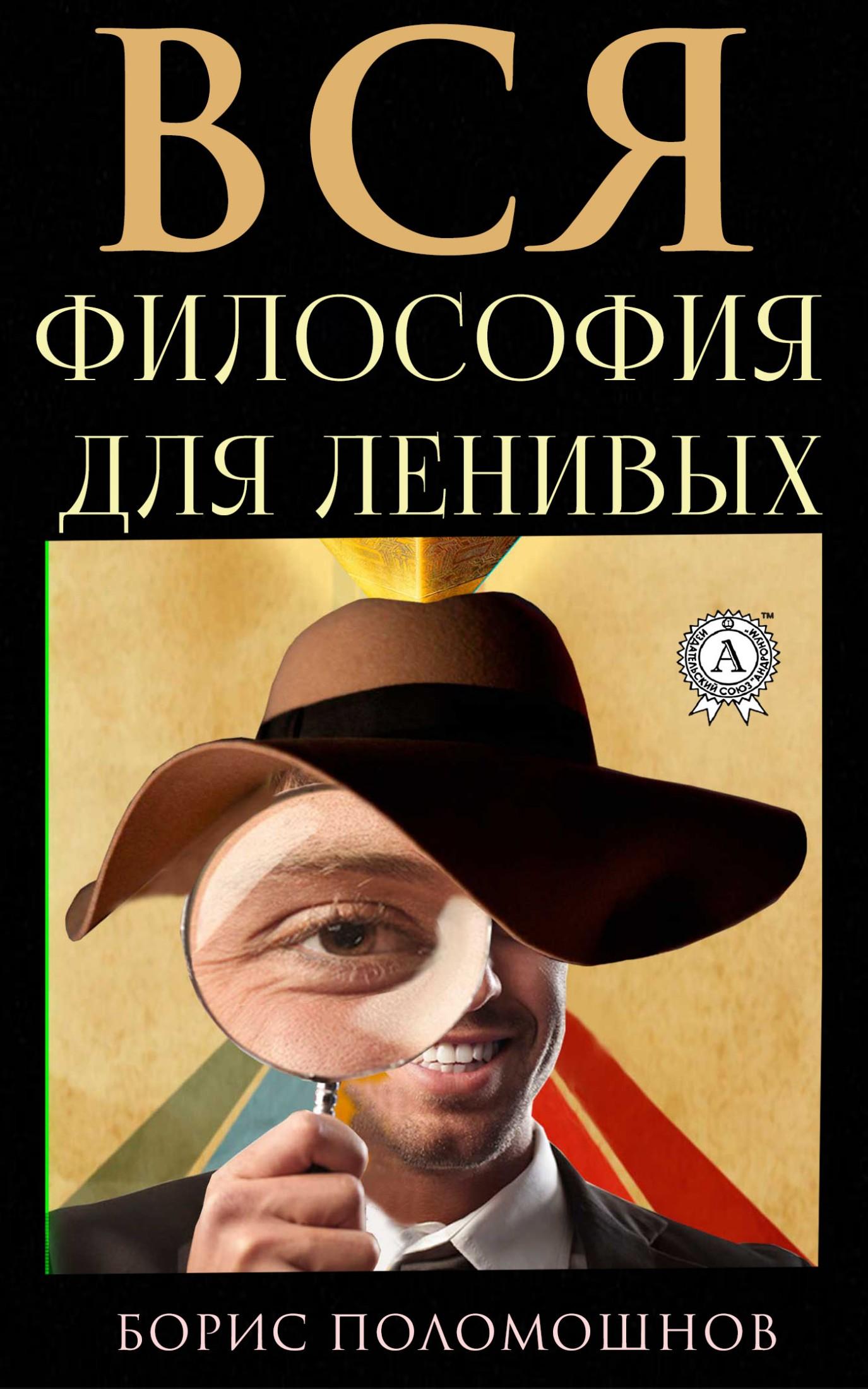 Борис Поломошнов Вся философия для ленивых