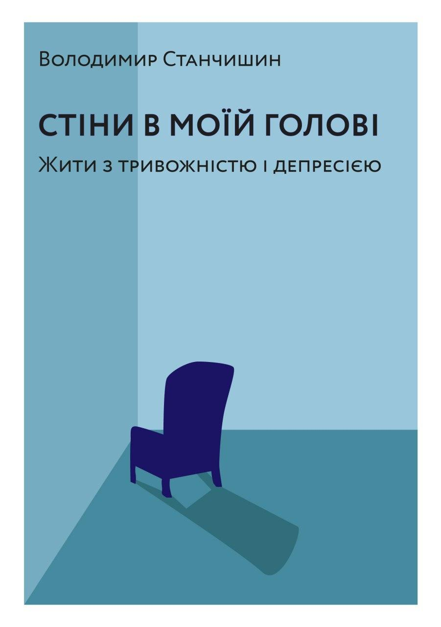 Володимир Станчишин Стіни в моїй голові. Жити з тривожністю і депресією