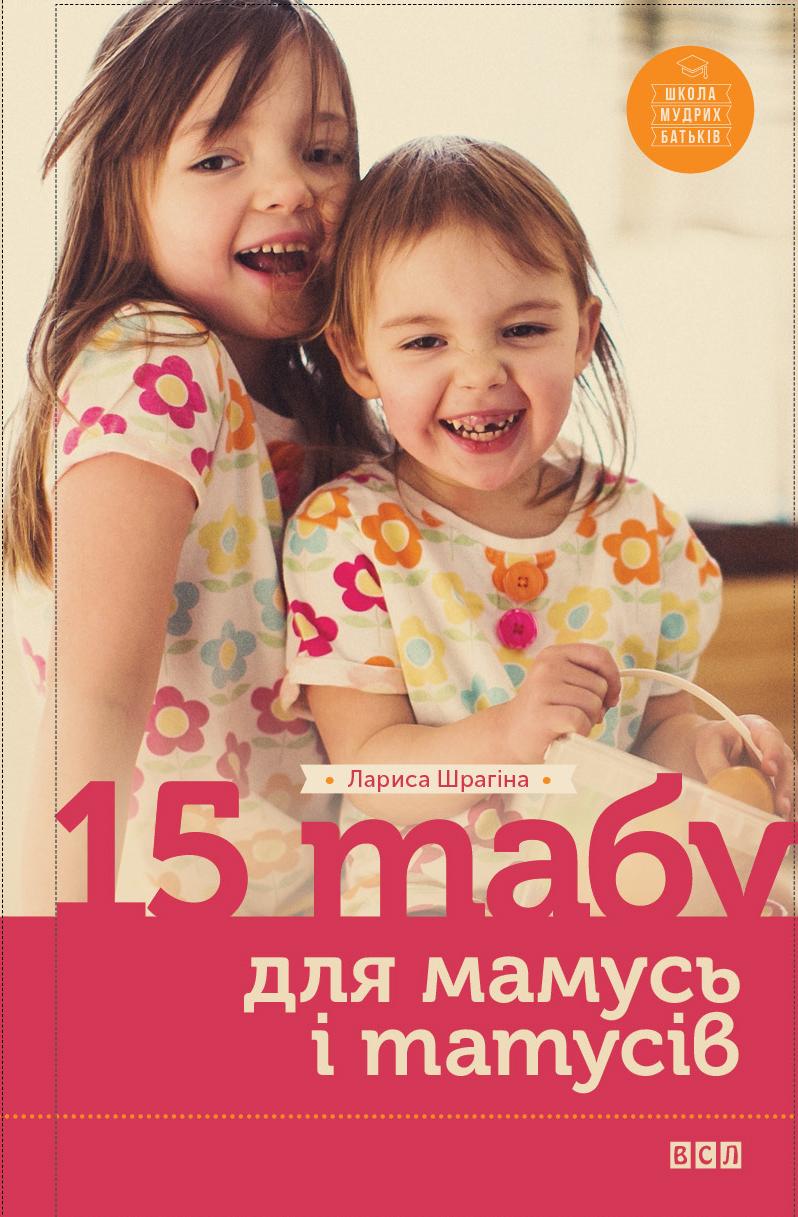 Лариса Шрагіна 15 табу для матусь і татусів