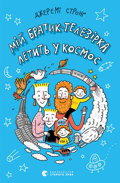 Джеремі Стронґ Мій братик - телезірка летить у космос