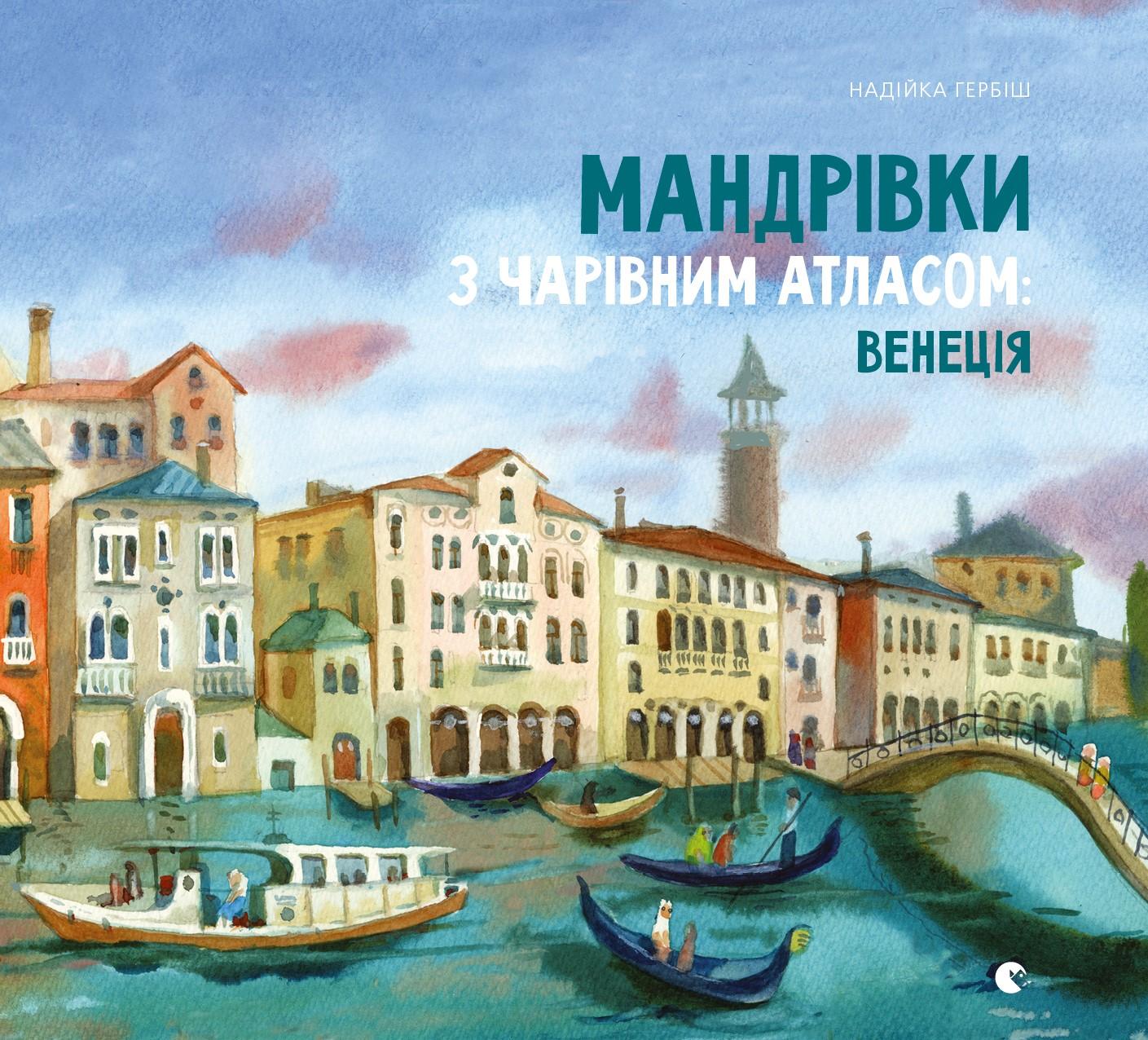 Надійка Гербіш Мандрівки з чарівним атласом: Венеція