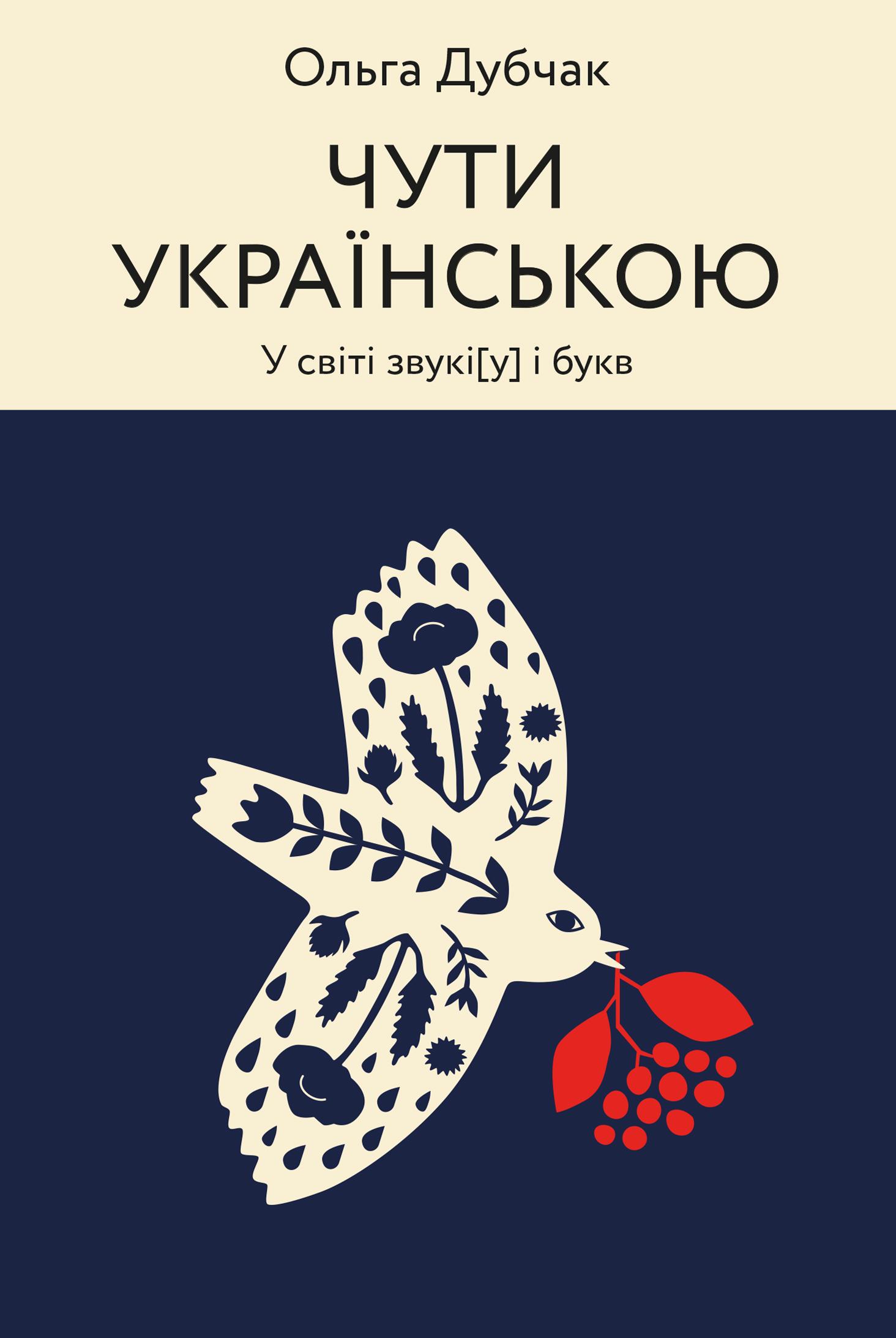 Ольга Дубчак Чути українською. У світі звукі[у] і букв