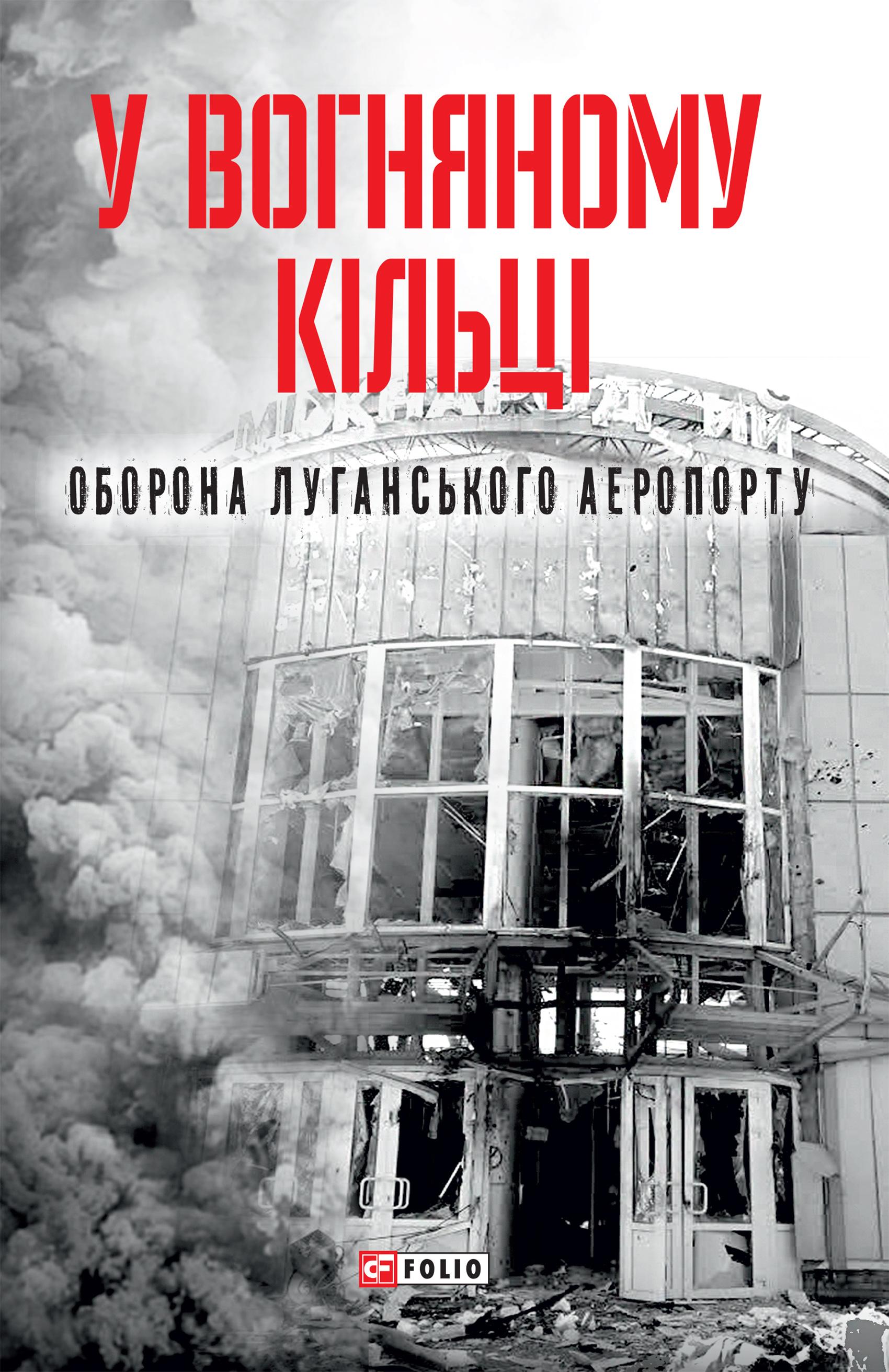 Юрій Руденко У вогняному кільці. Оборона Луганського аеропорту