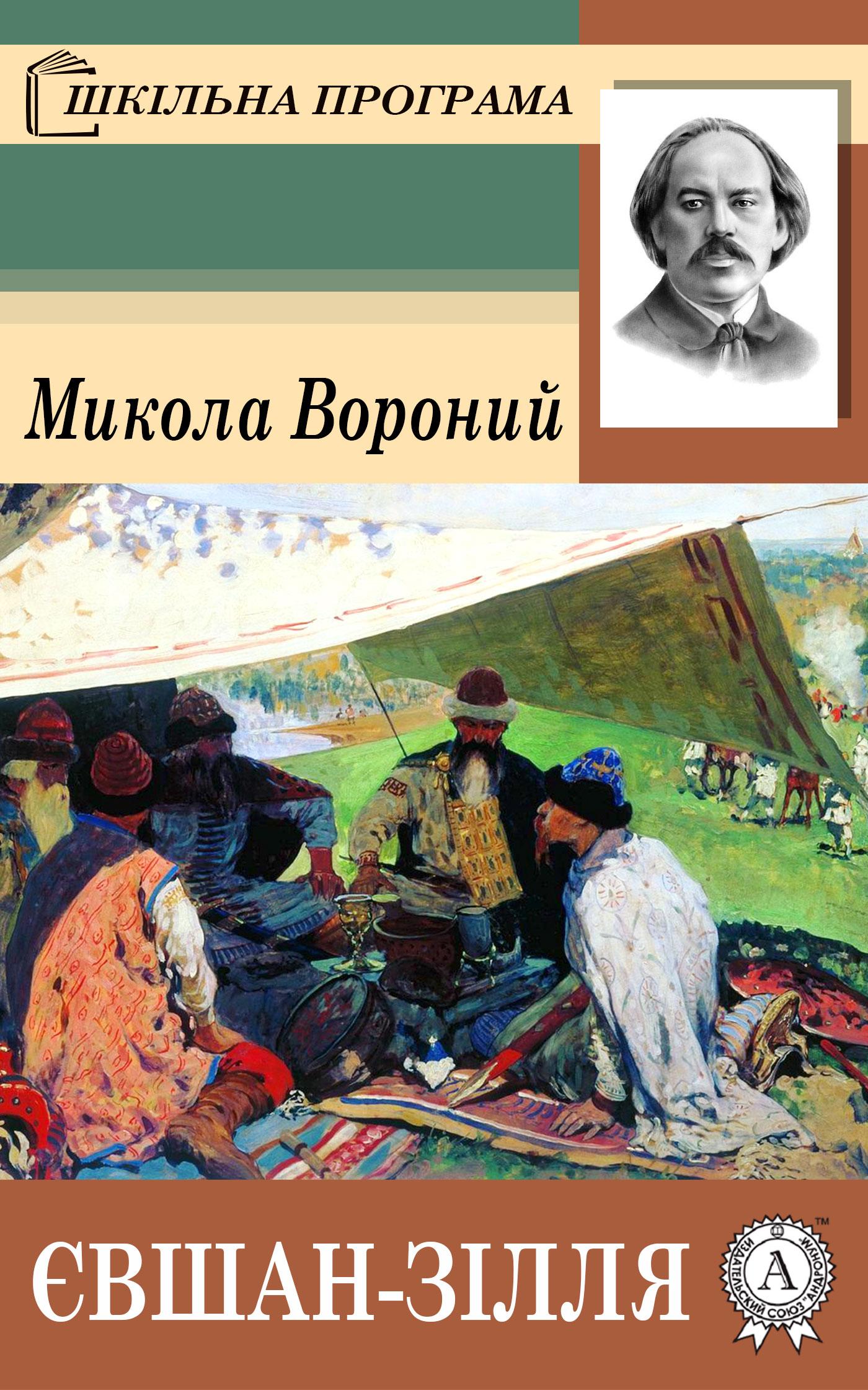 Микола Вороний Євшан-зілля