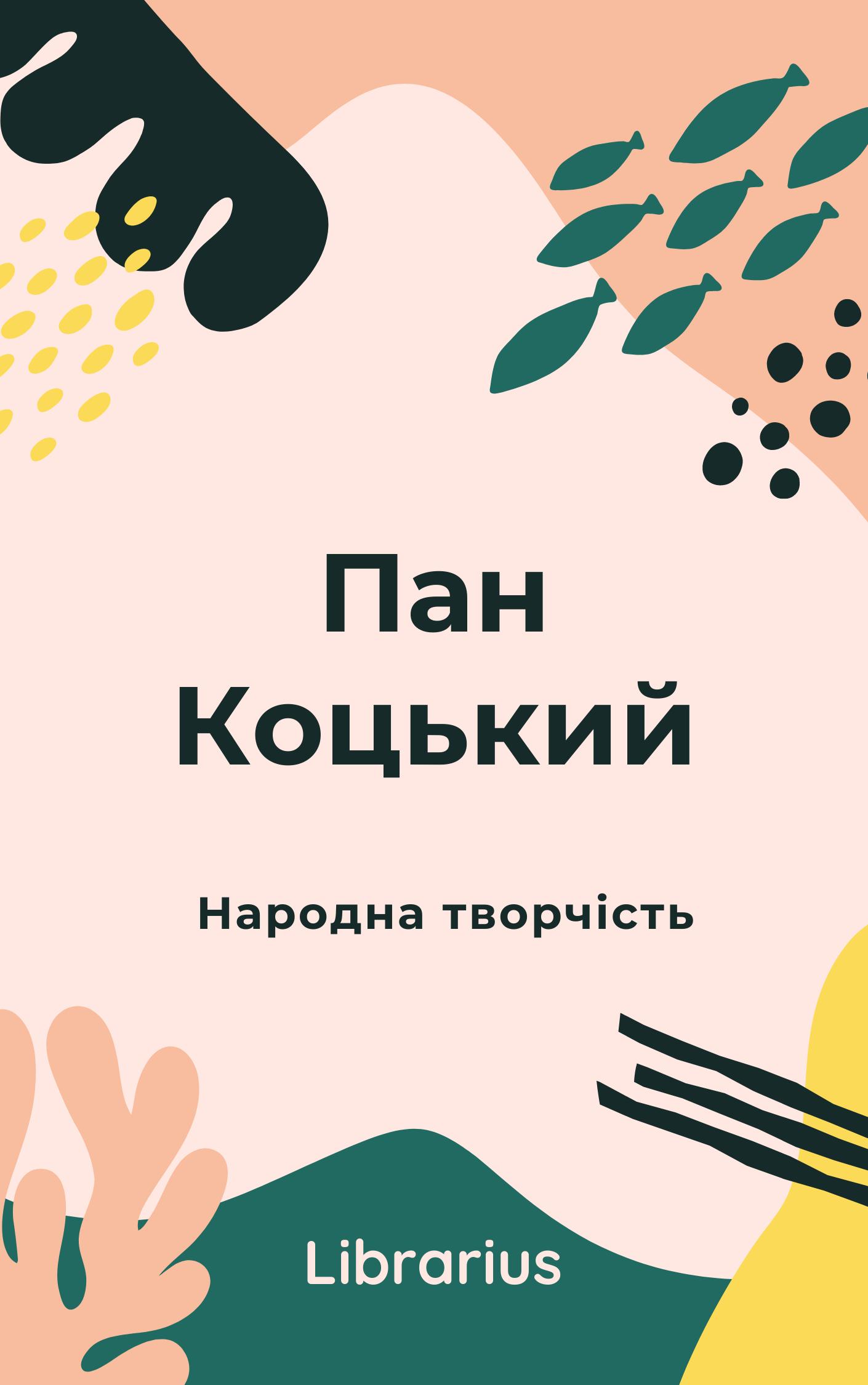 Народна творчість Пан Коцький