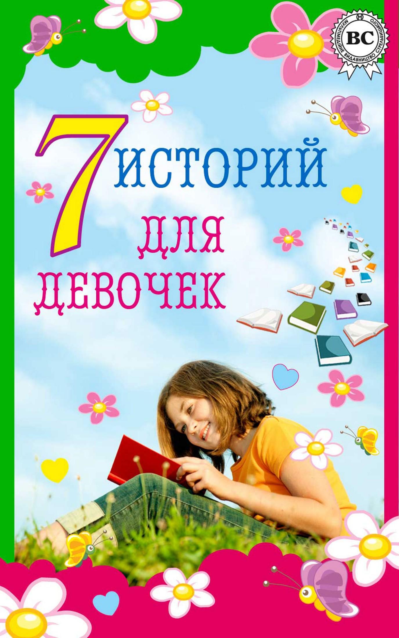 Льюїс Керролл 7 историй для девочек