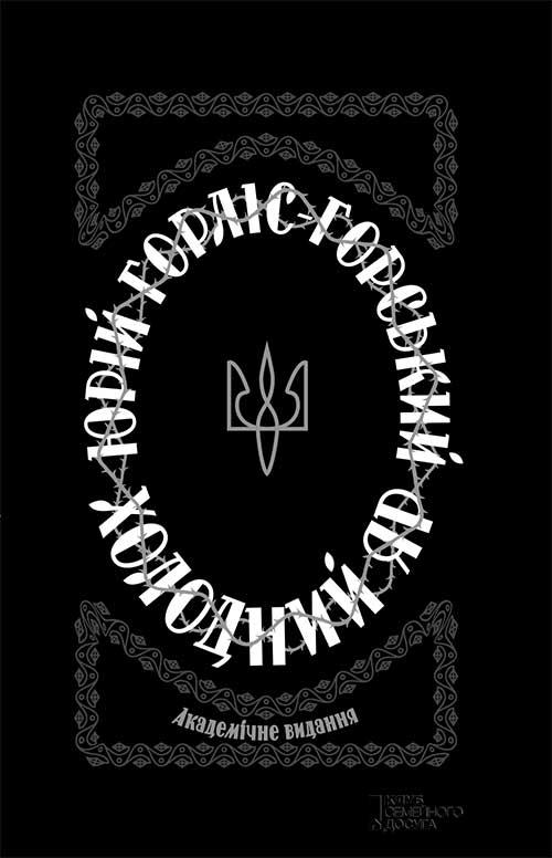 Юрій Горліс-Горський Холодний Яр