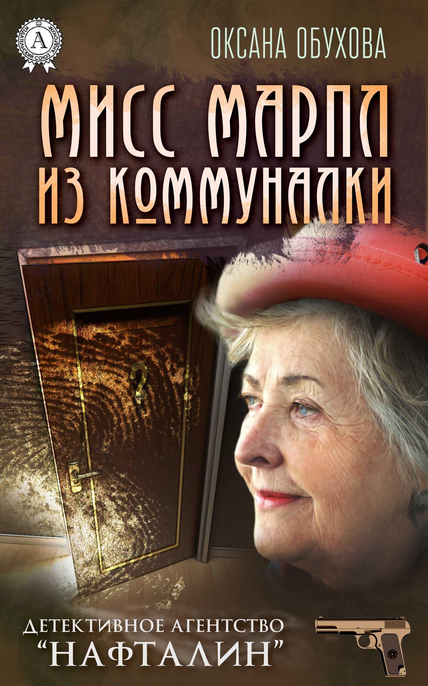 Оксана Обухова Мисс Марпл из коммуналки