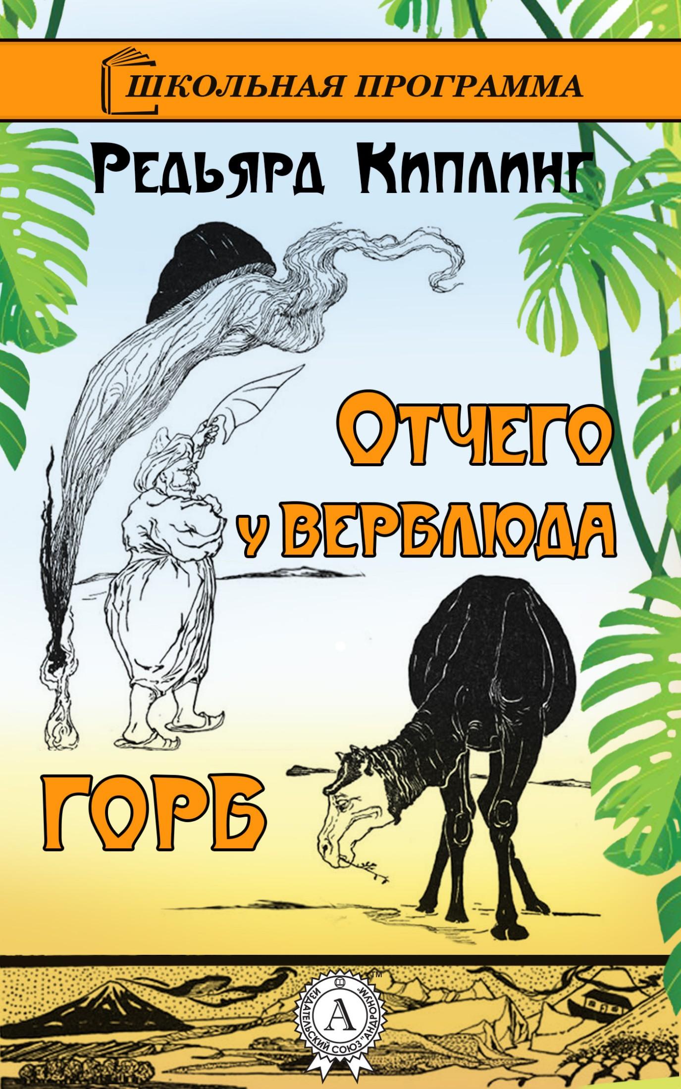 Редьярд Кіплінґ Отчего у верблюда горб