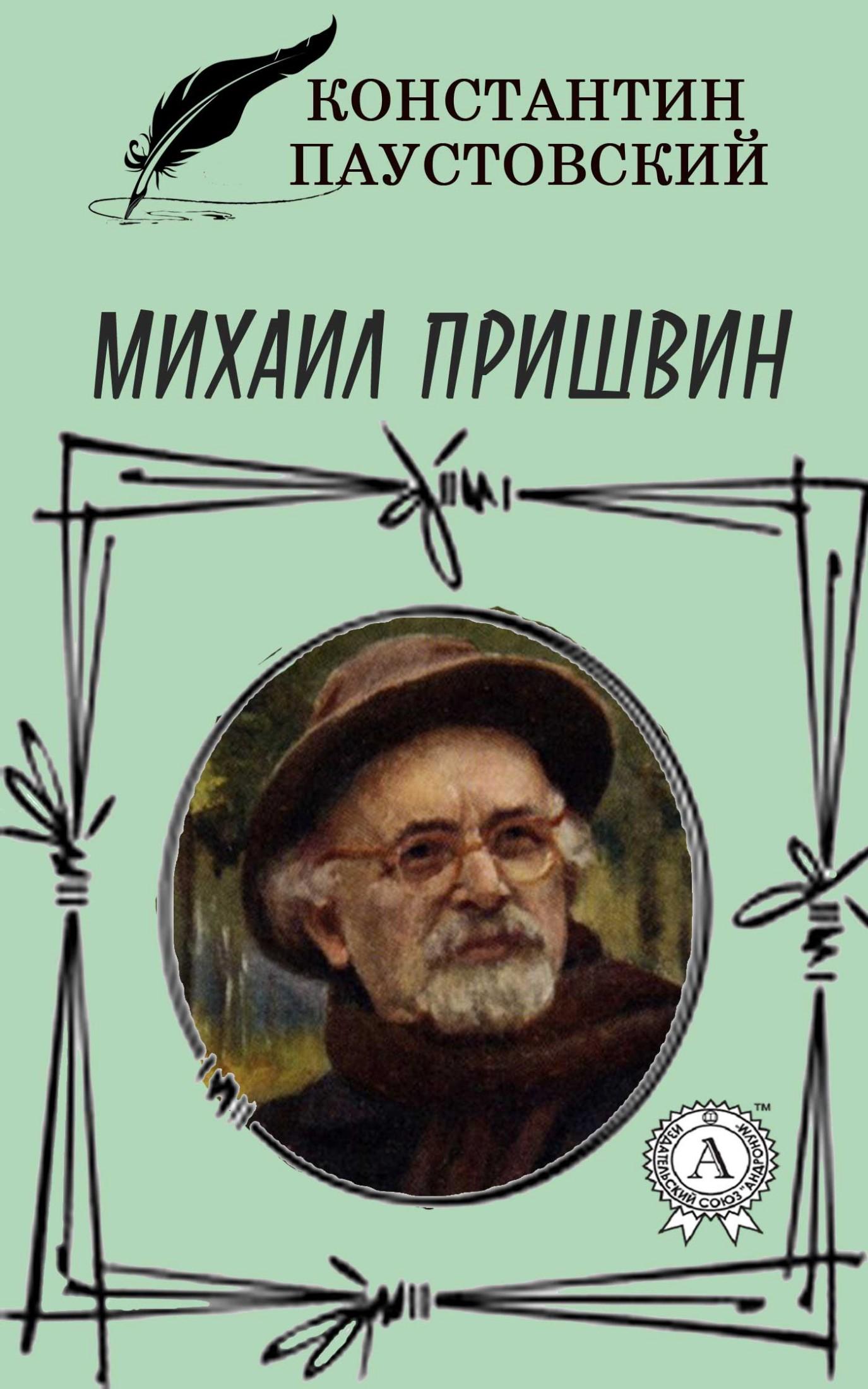 Костянтин Паустовський Михаил Пришвин
