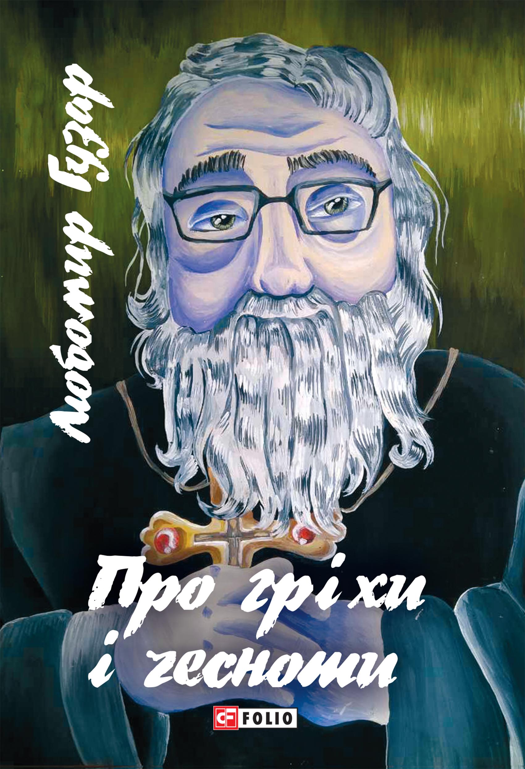 Любомир Гузар Про гріхи і чесноти
