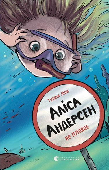 Ліан Турюн Аліса Андерсен не плаває