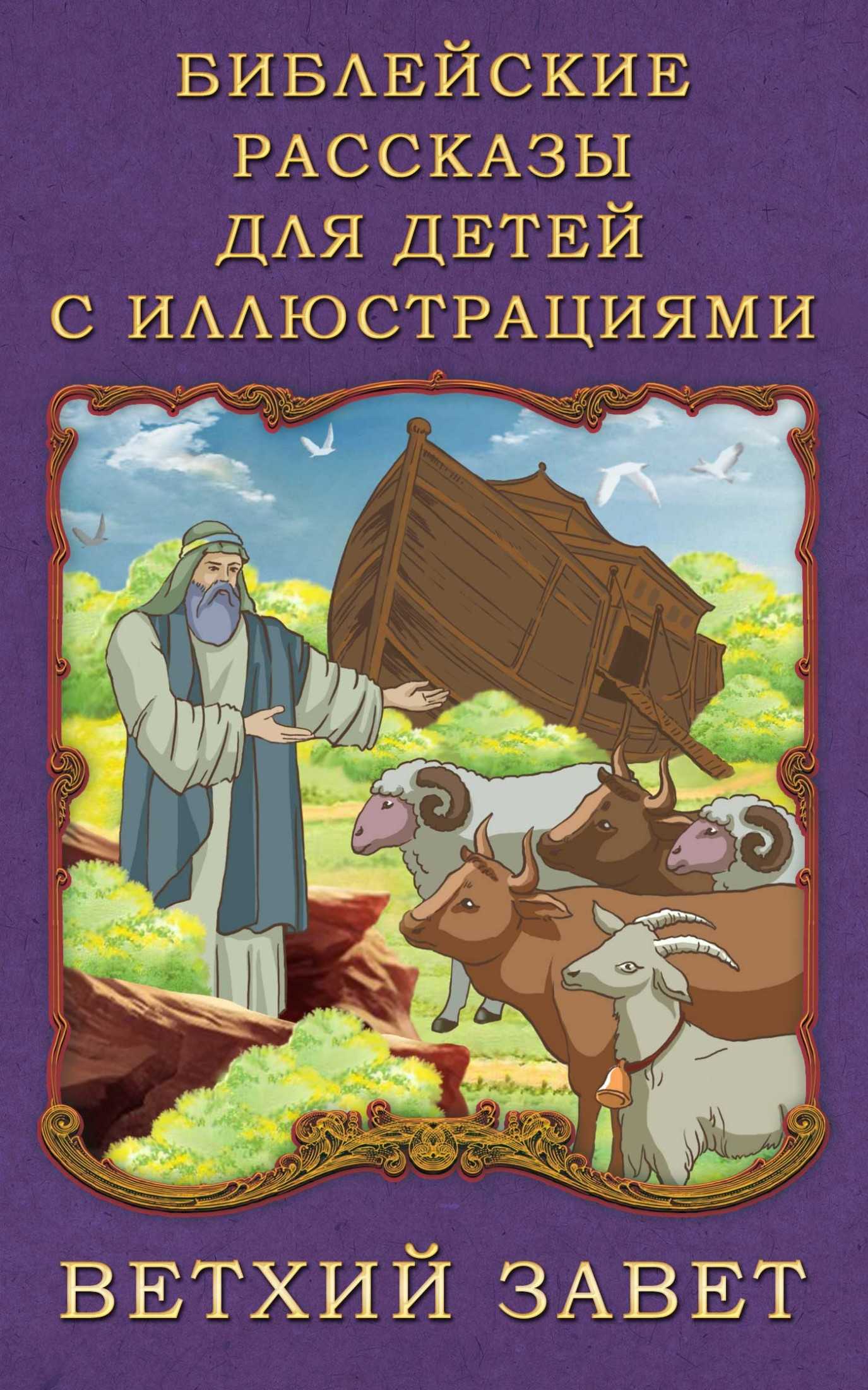 Павло Воздвиженський Библейские рассказы для детей с иллюстрациями. Ветхий Завет