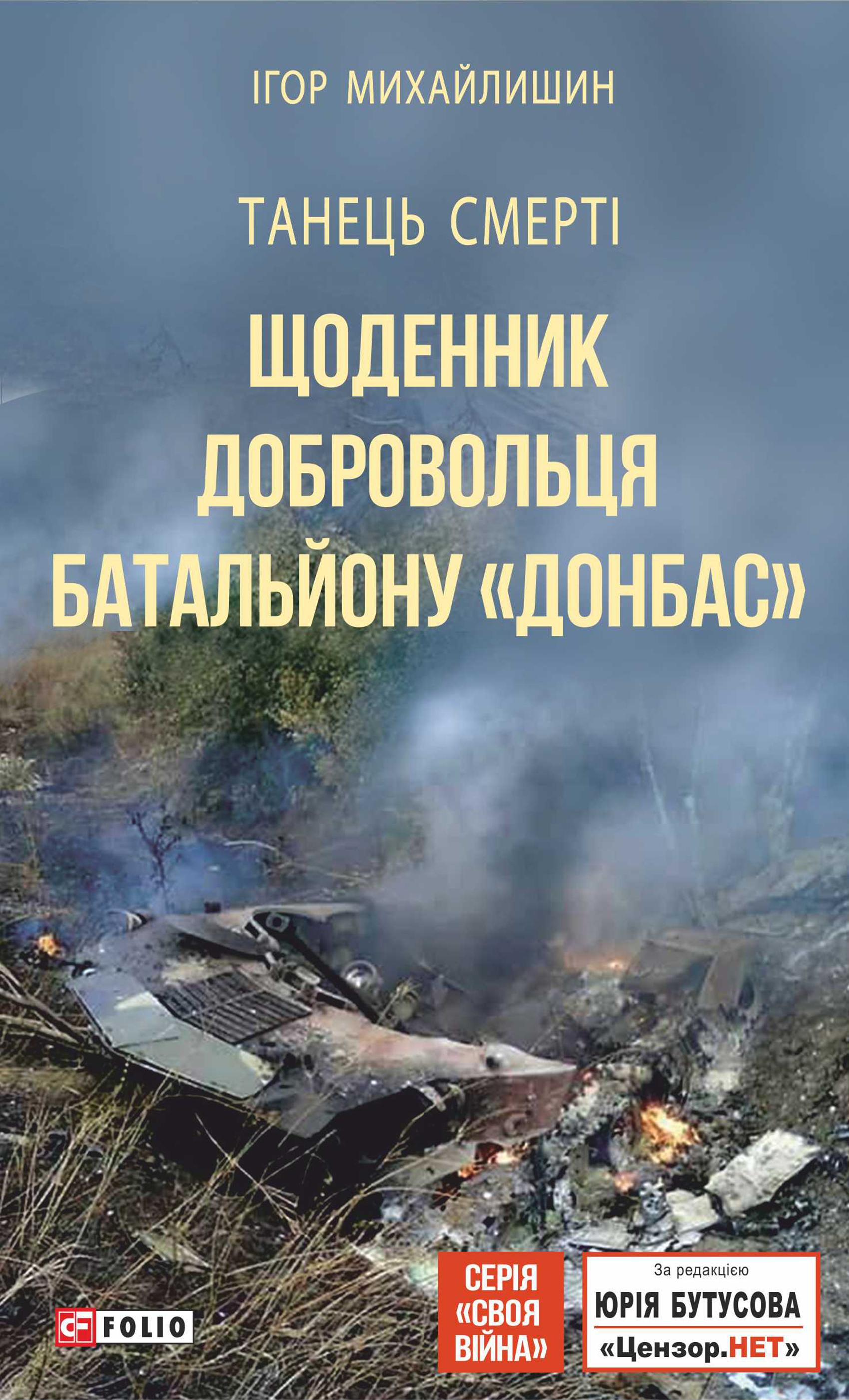Ігор Михайлишин Танець смерті. Щоденник добровольця батальйону