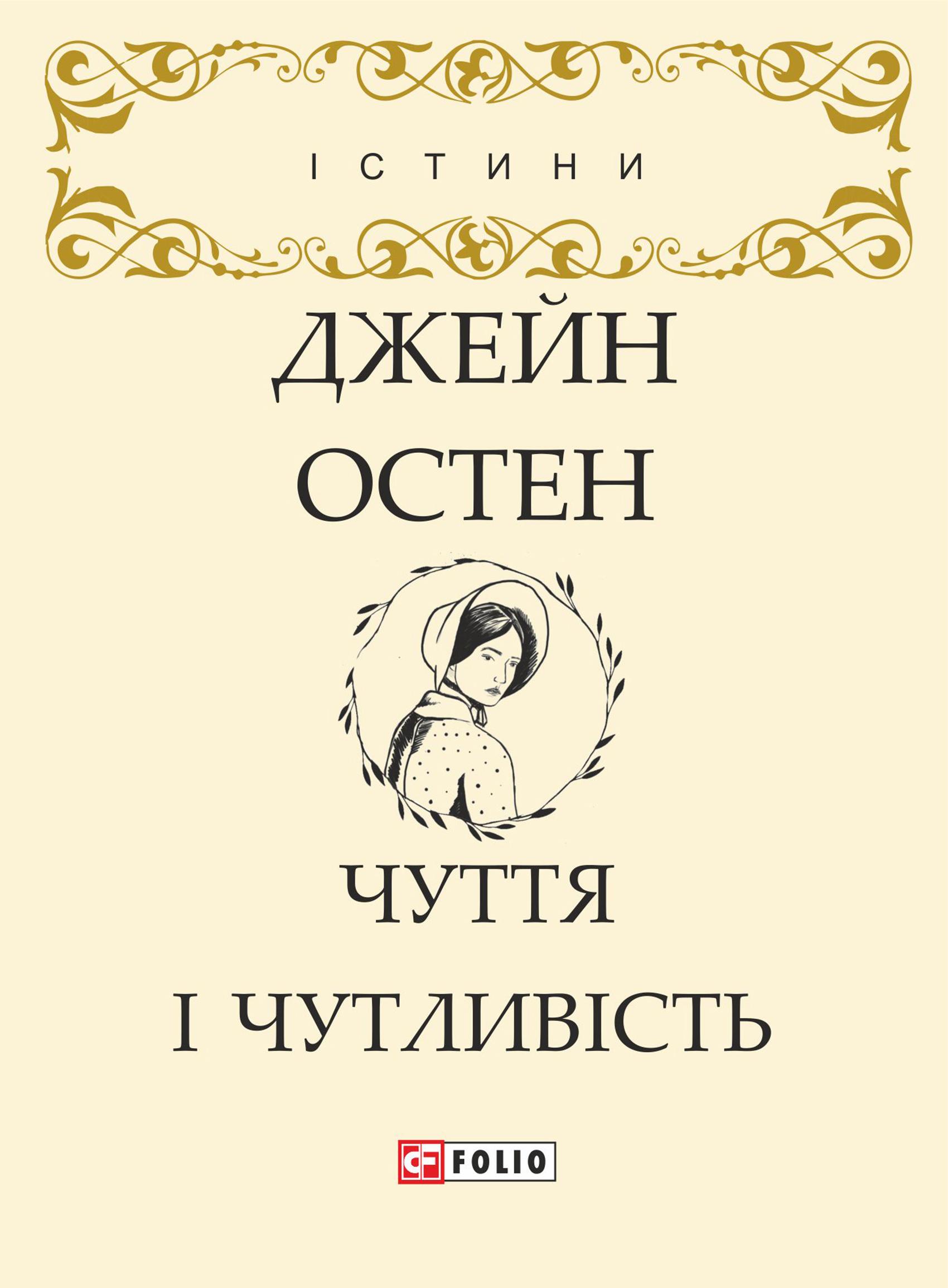 Джейн Остін Чуття і чутливість