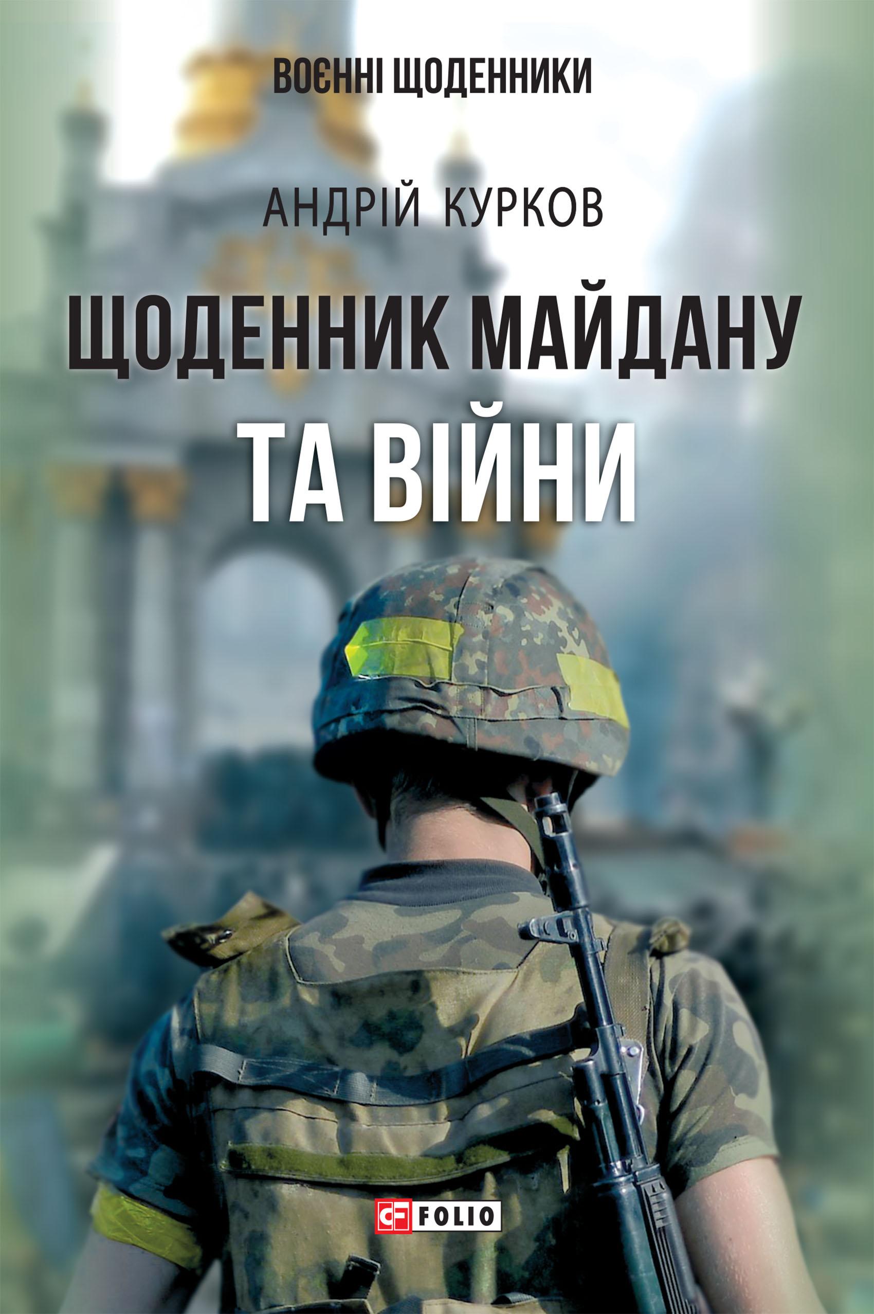 Андрій Курков Щоденник Майдану та Війни