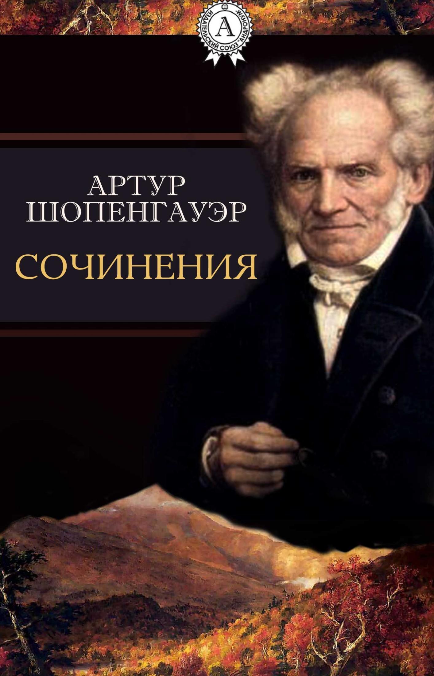 Артур Шопенгауер Сочинения