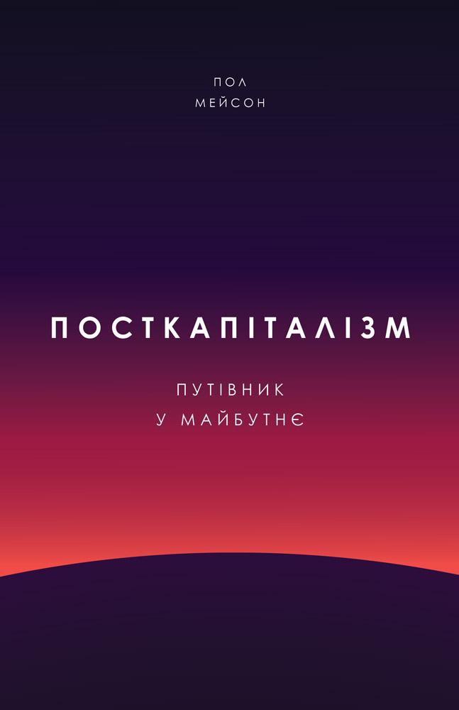 Пол Мейсон Посткапіталізм. Путівник у майбутнє