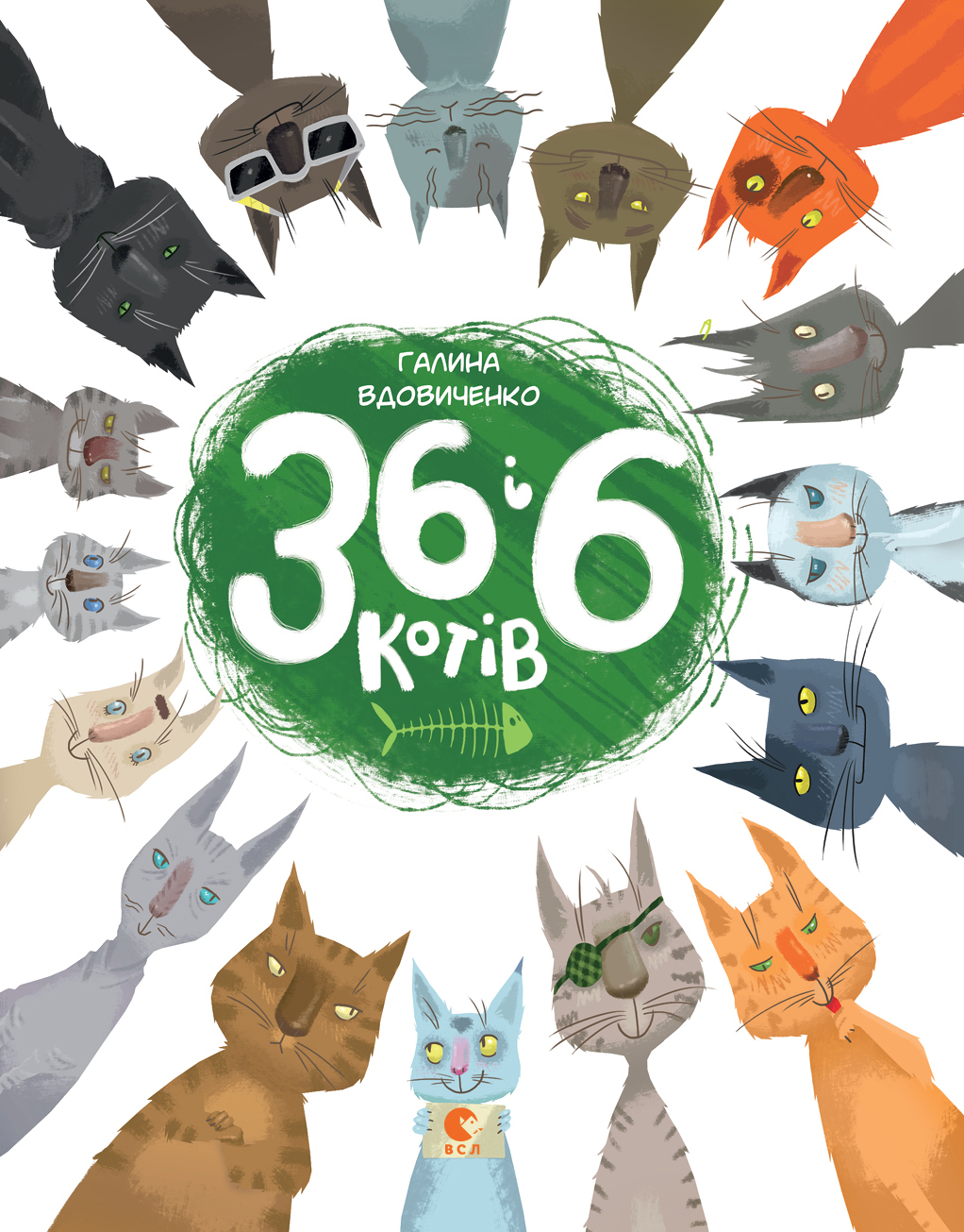 Галина Вдовиченко 36 і 6 котів