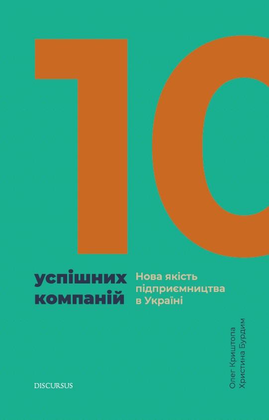 Олег Криштопа 10 успішних компаній. Нова якість підприємництва в Україні