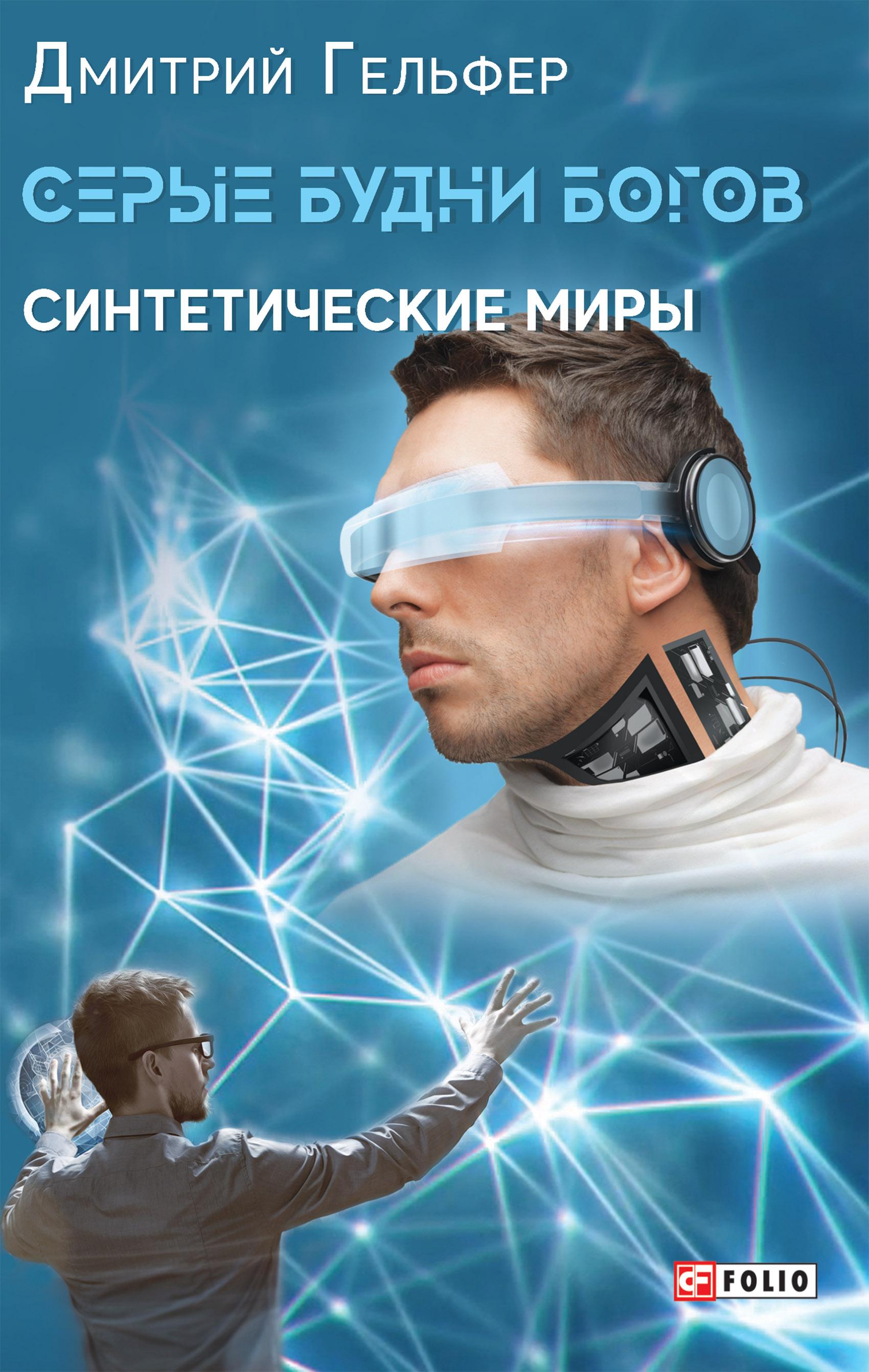 Дмитро Гельфер Серые будни богов. Синтетические миры