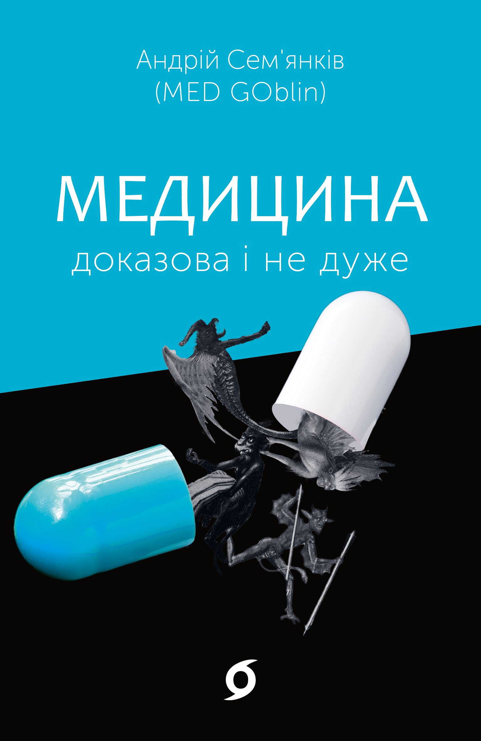 Андрій Сем'янків (MedGOblin) Медицина доказова і не дуже
