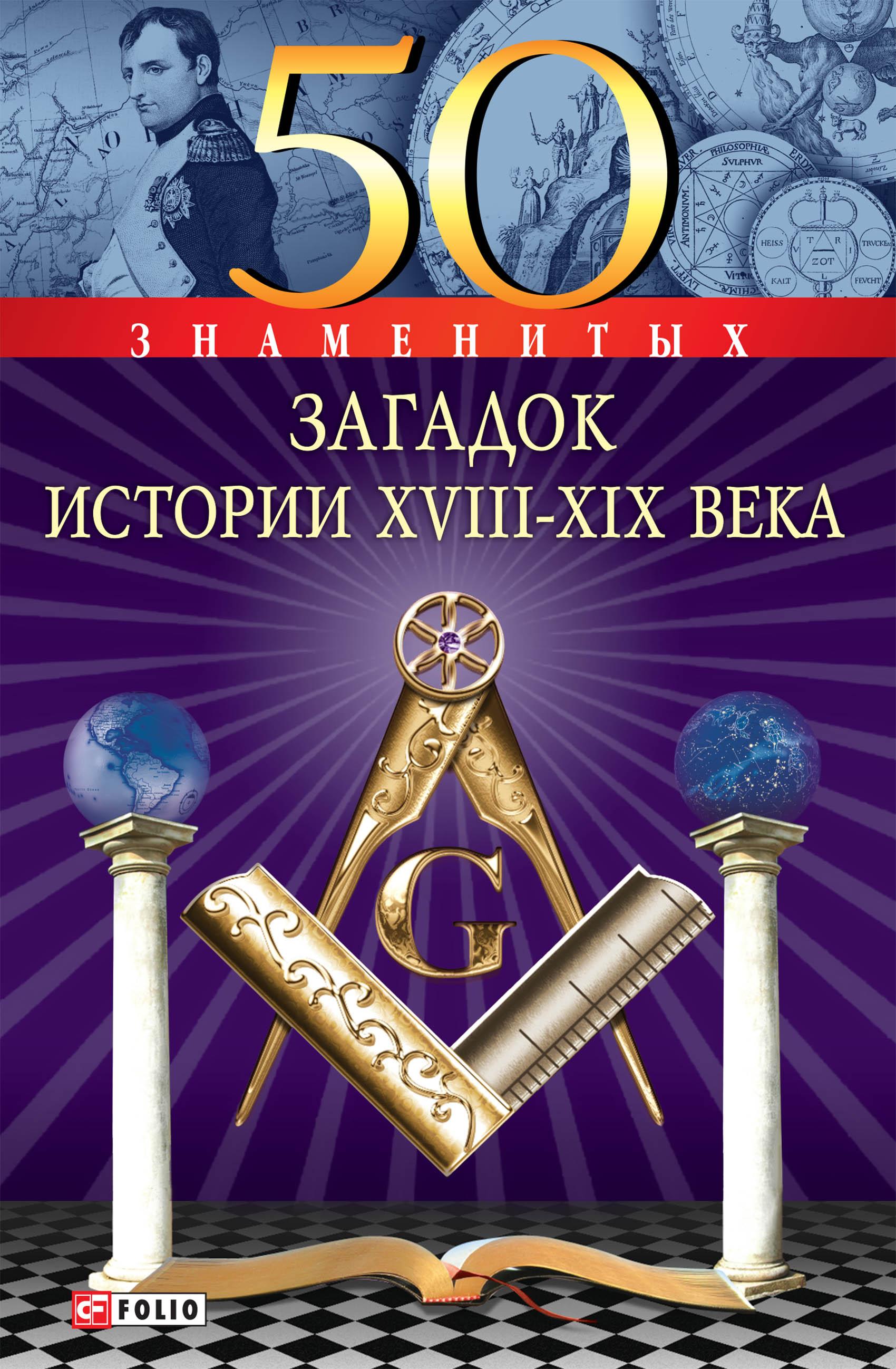 Володимир Сядро 50 знаменитых загадок истории ХVIII-ХIХ веков