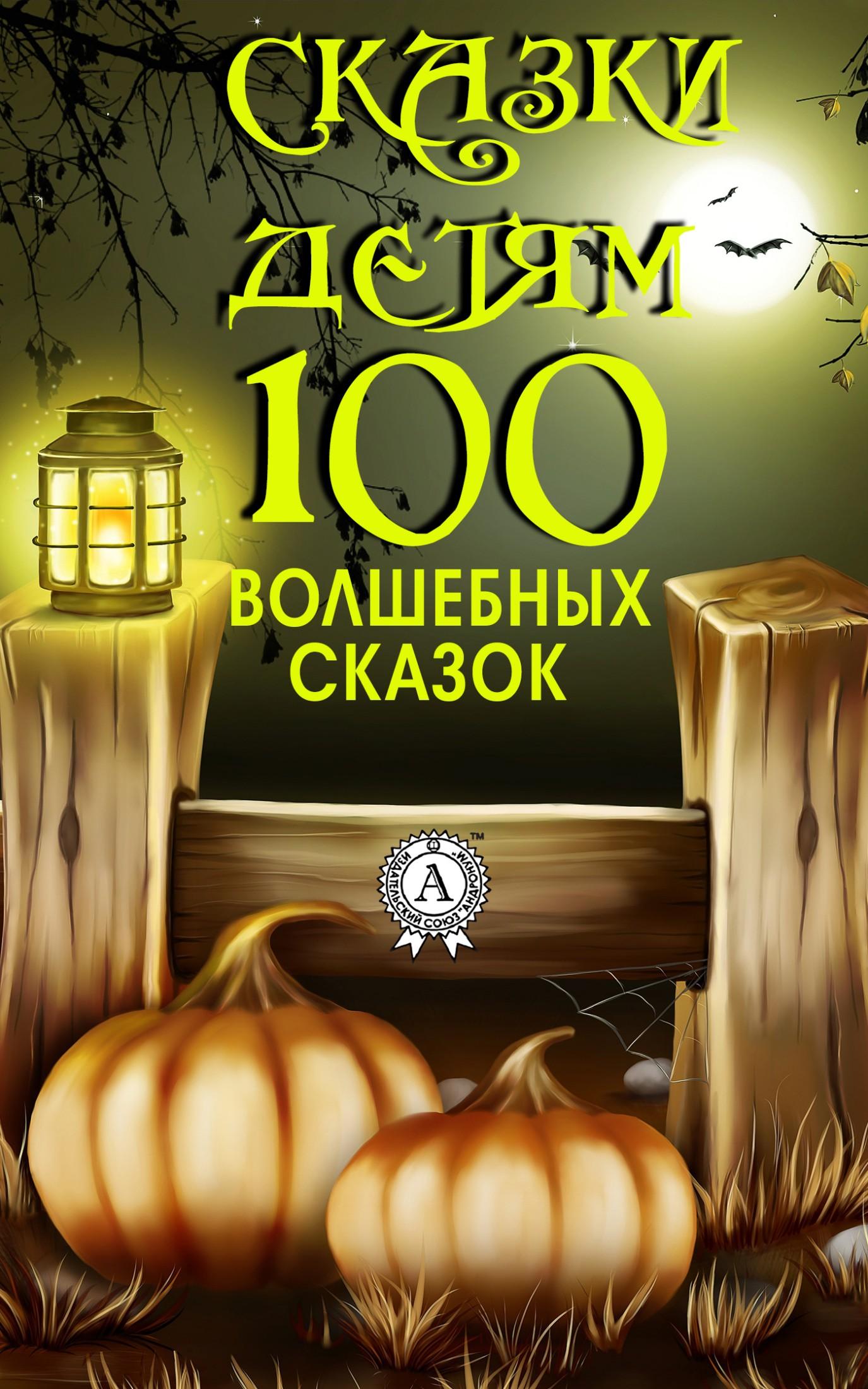 Ганс Крістіан Андерсен Сказки детям. 100 волшебных сказок