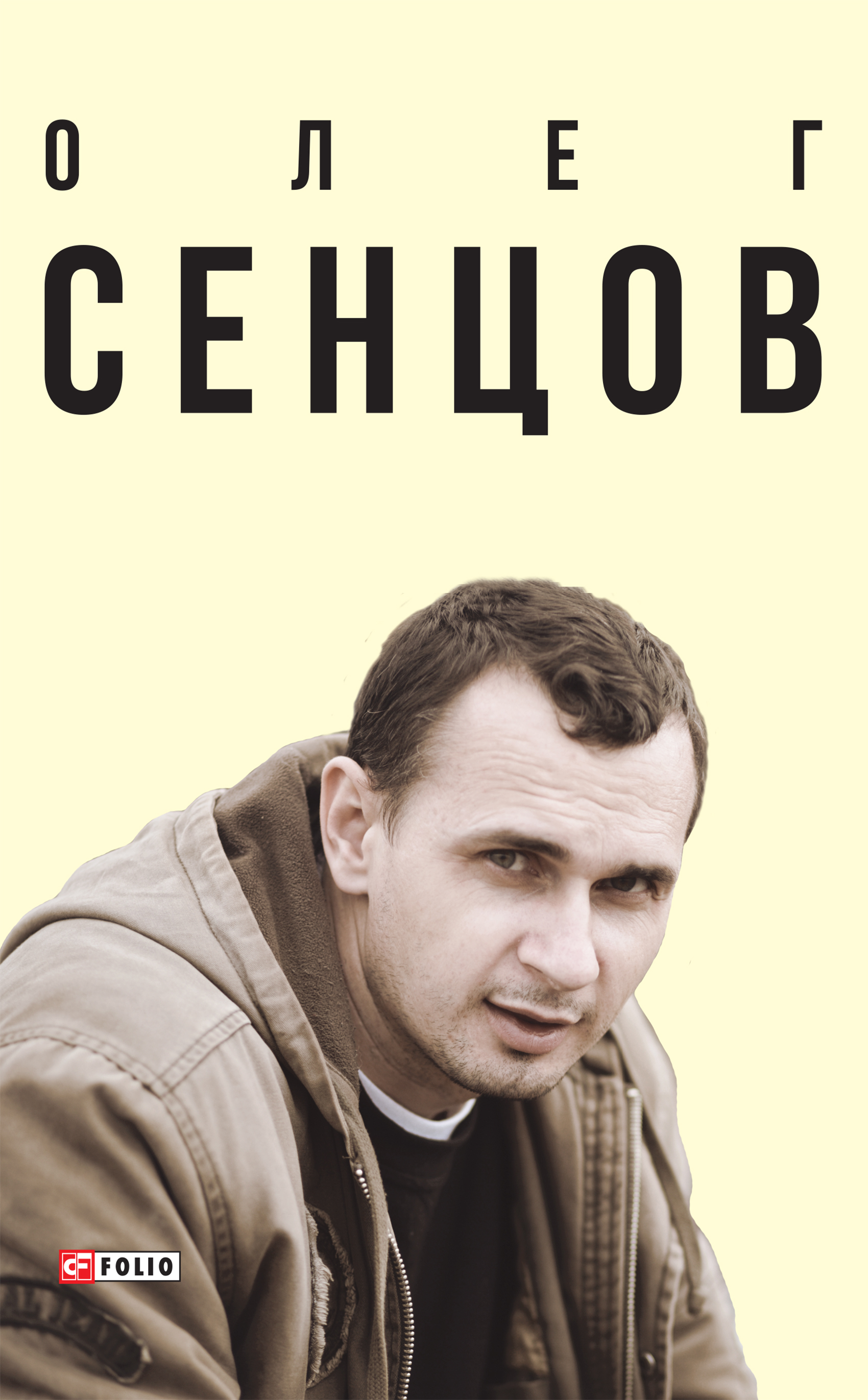 Олександр Мимрук Олег Сенцов