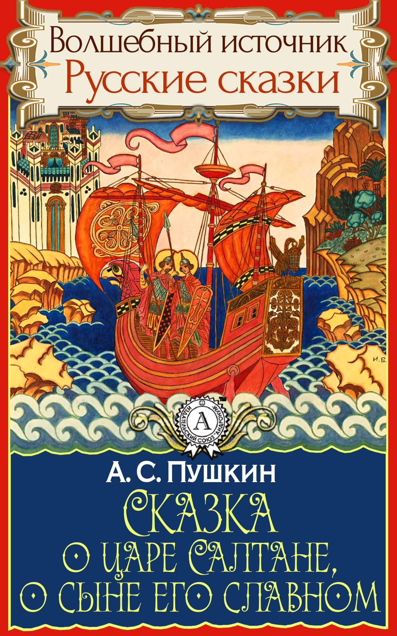 Олександр Пушкін Сказка о царе Салтане, о сыне его славном