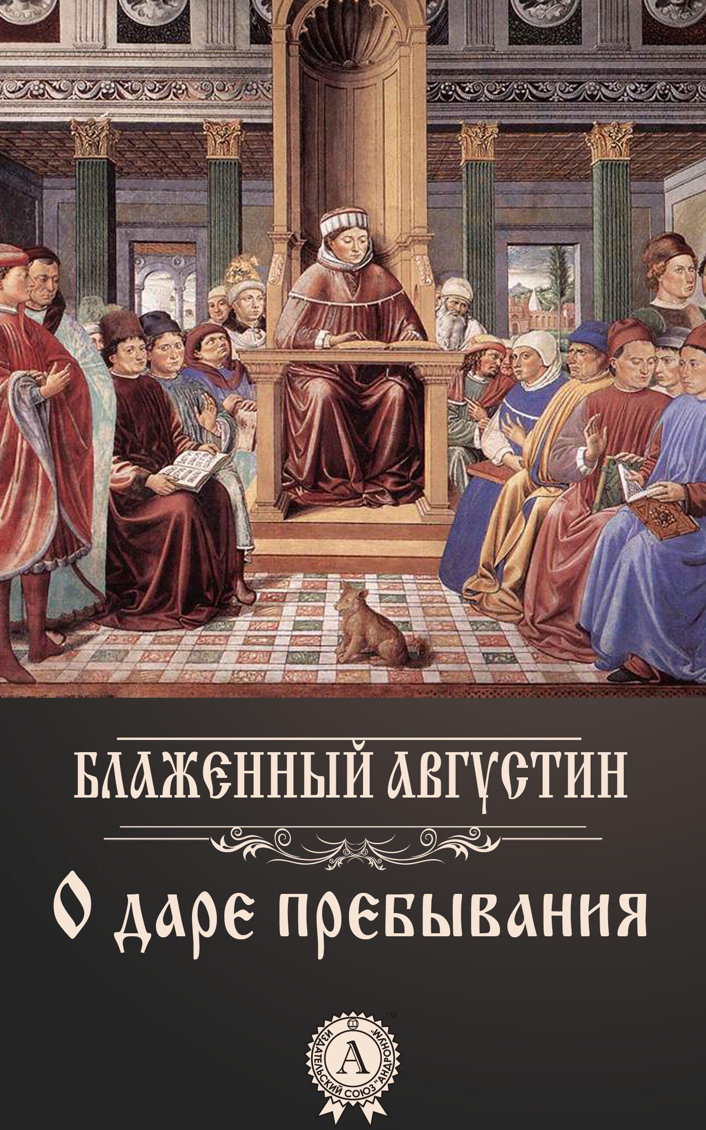 Аврелій Блаженний Августин О даре пребывания