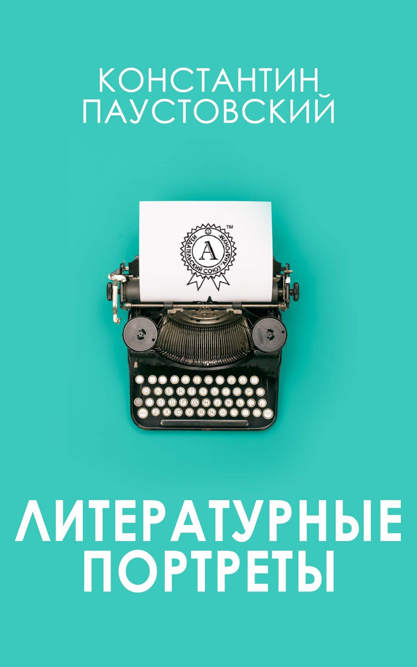 Костянтин Паустовський Литературные портреты