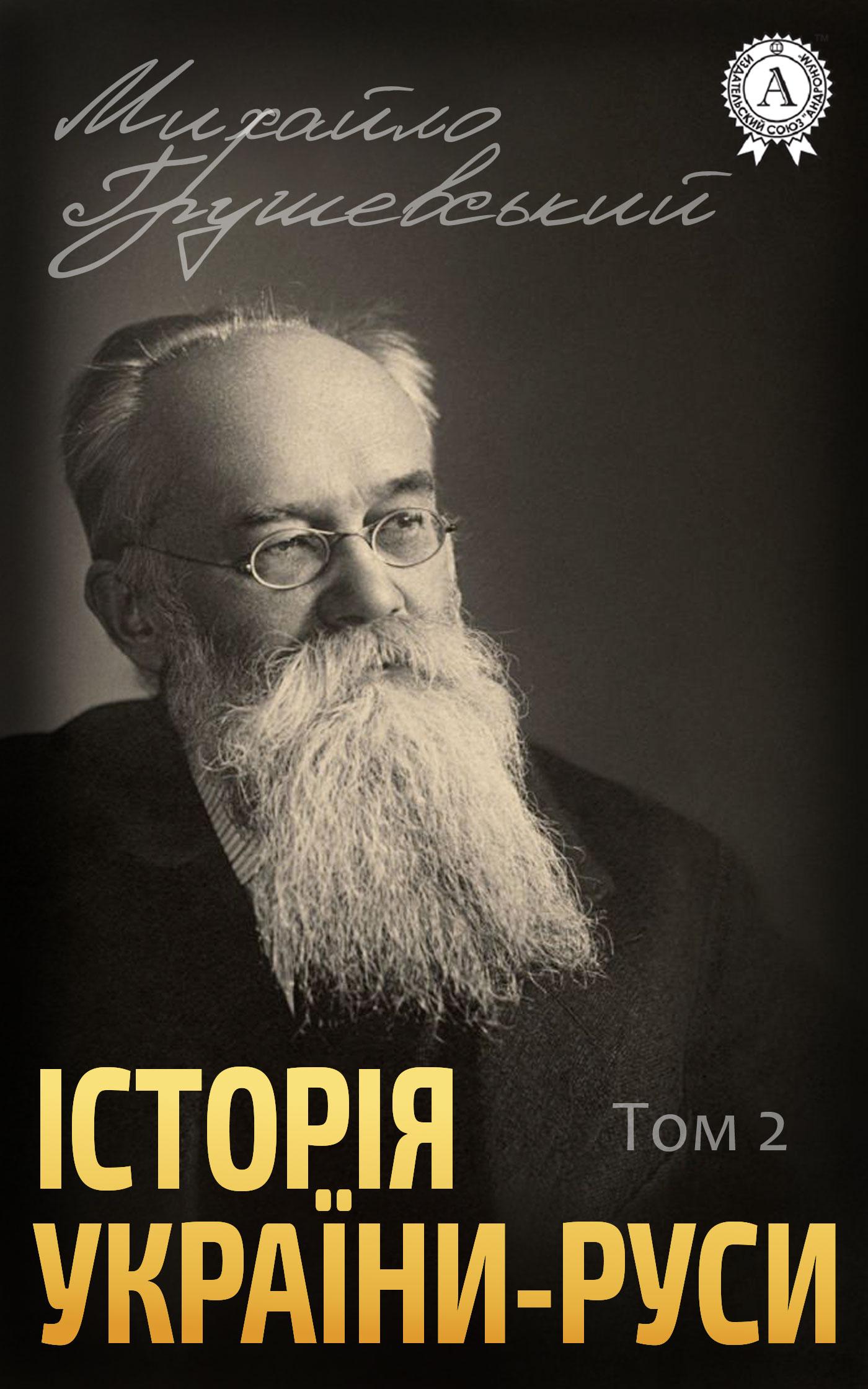 Михайло Грушевський Історія України-Руси. Том II
