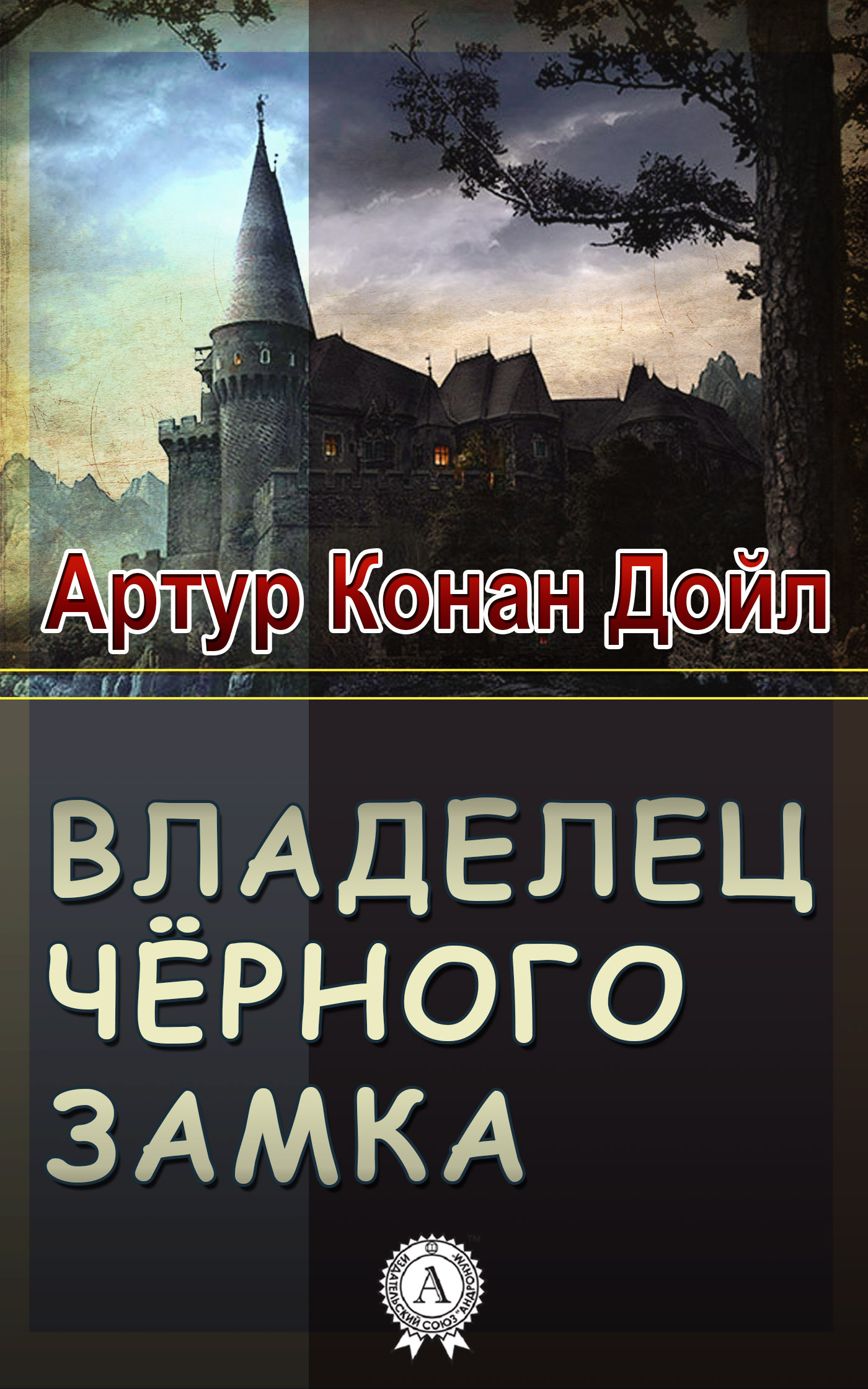 Артур Конан Дойл Владелец Черного замка