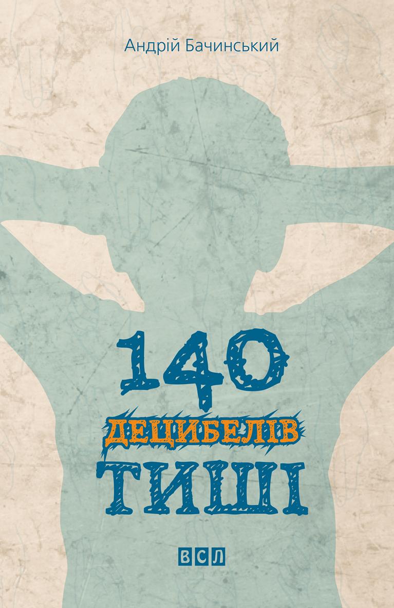 Андрій Бачинський 140 децибелів тиші